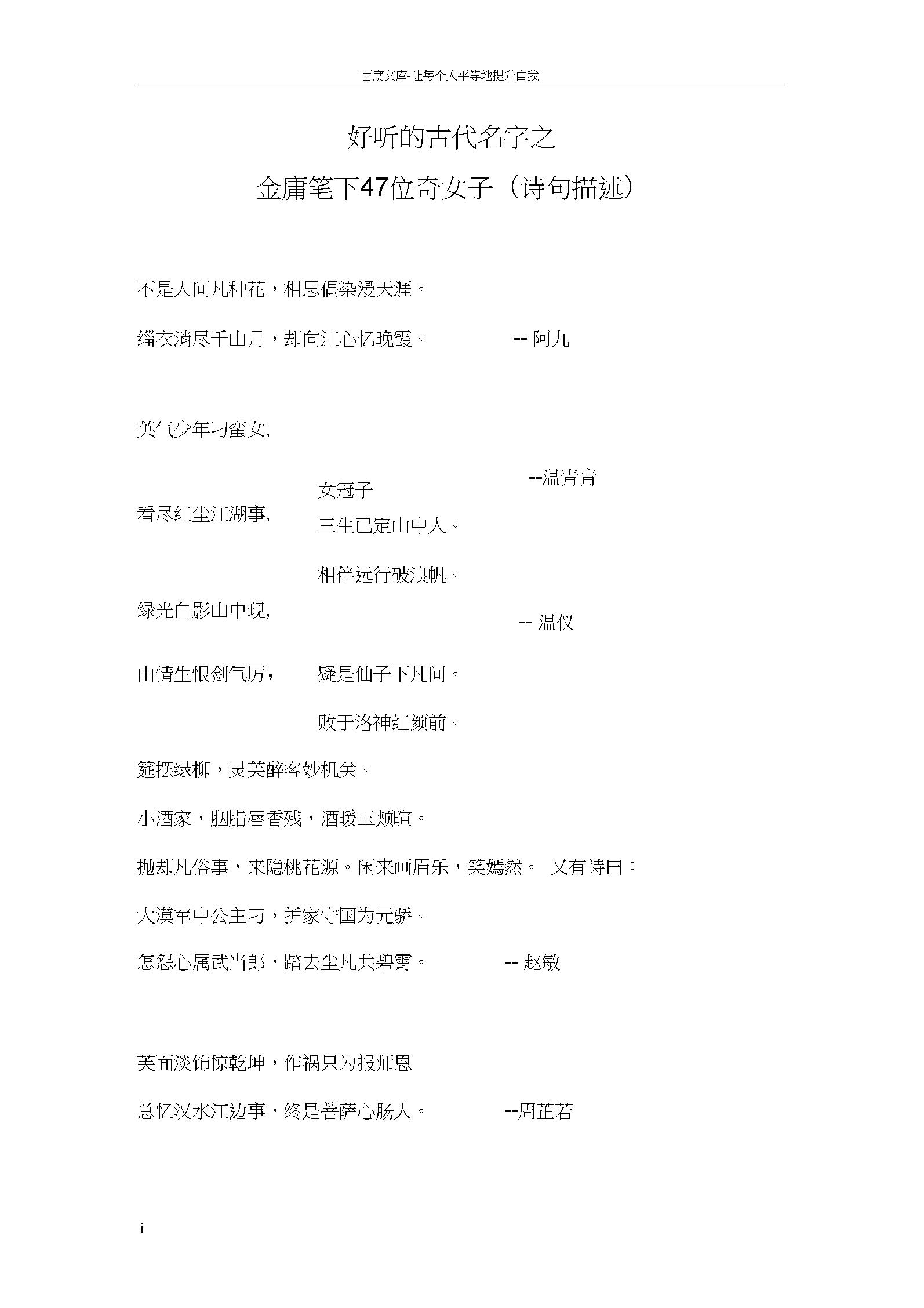 好听的古代名字之金庸笔下47位奇女子(诗句描述).docx