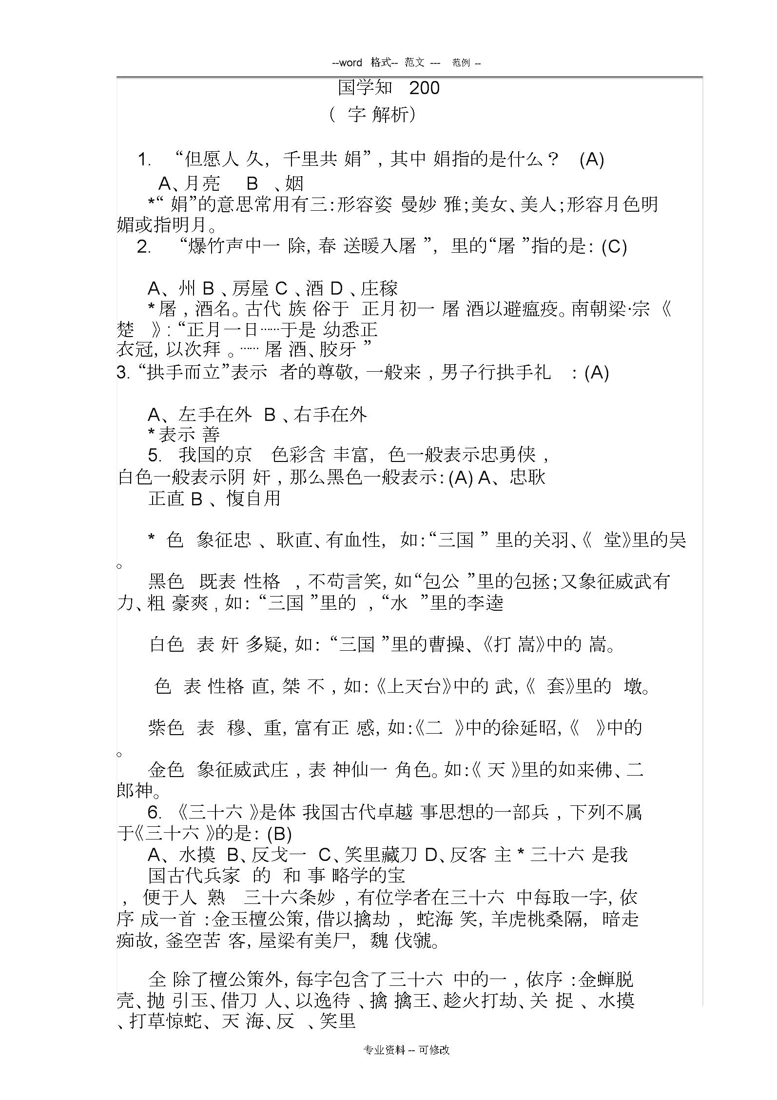 (精心排版)国学知识200题(附答案与解析).docx