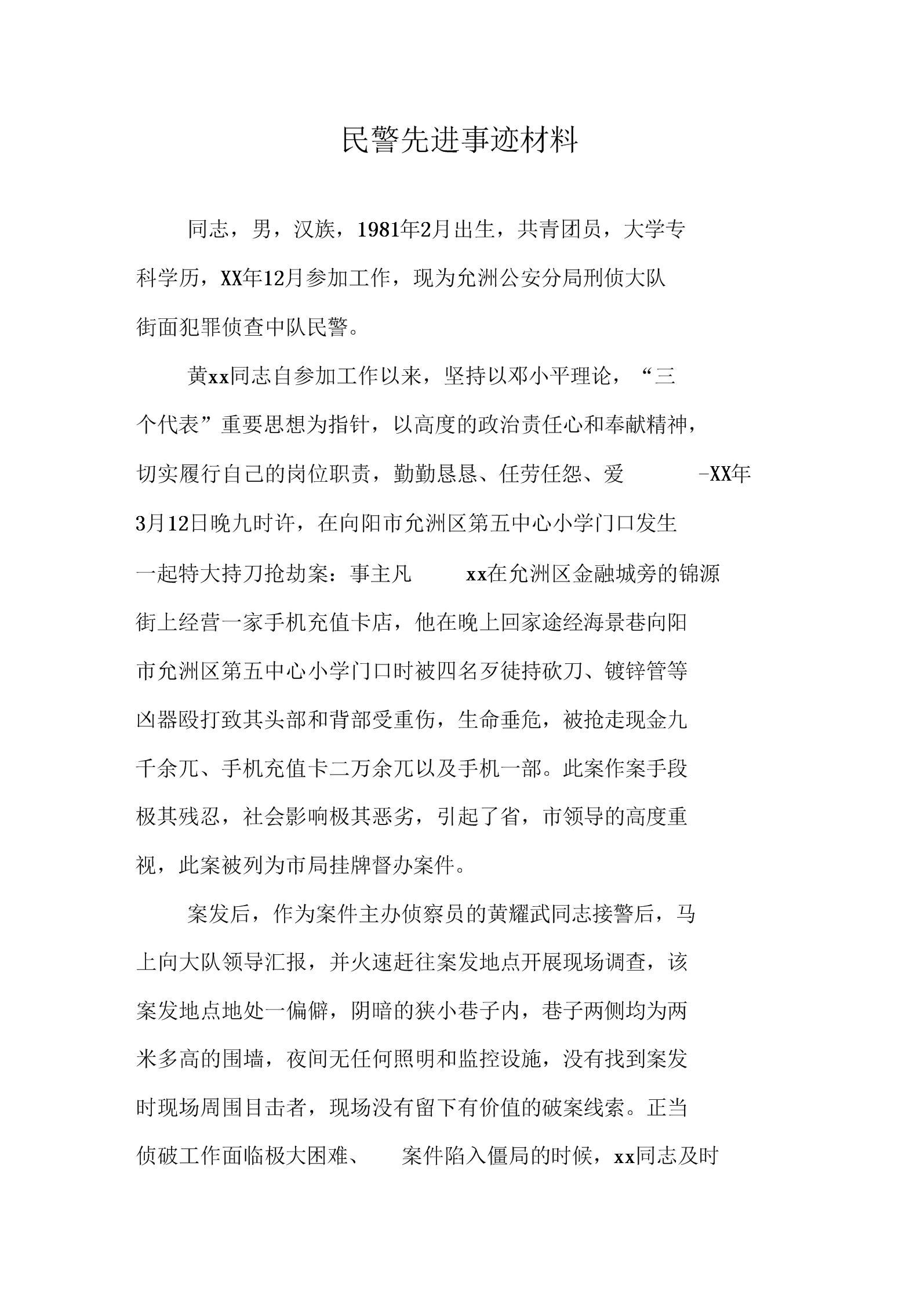 《民警先进事迹材料》.docx