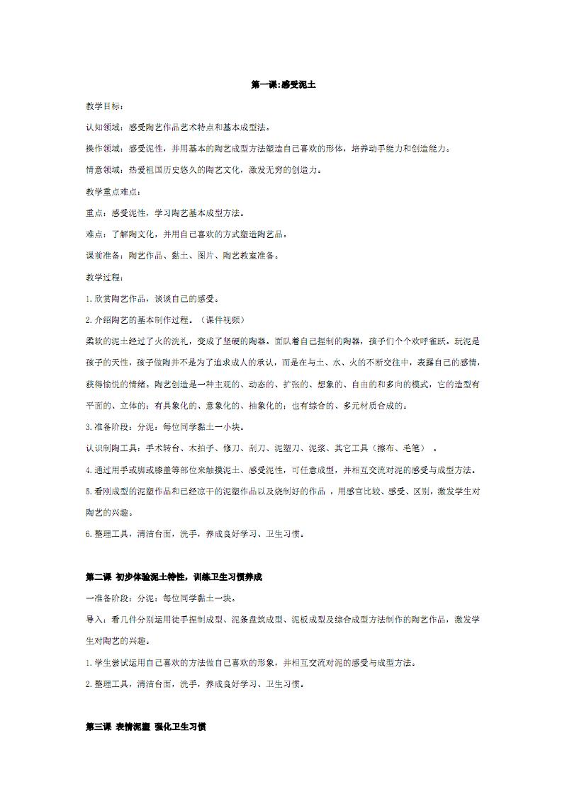 陶艺教案(16课)-最新精编.pdf
