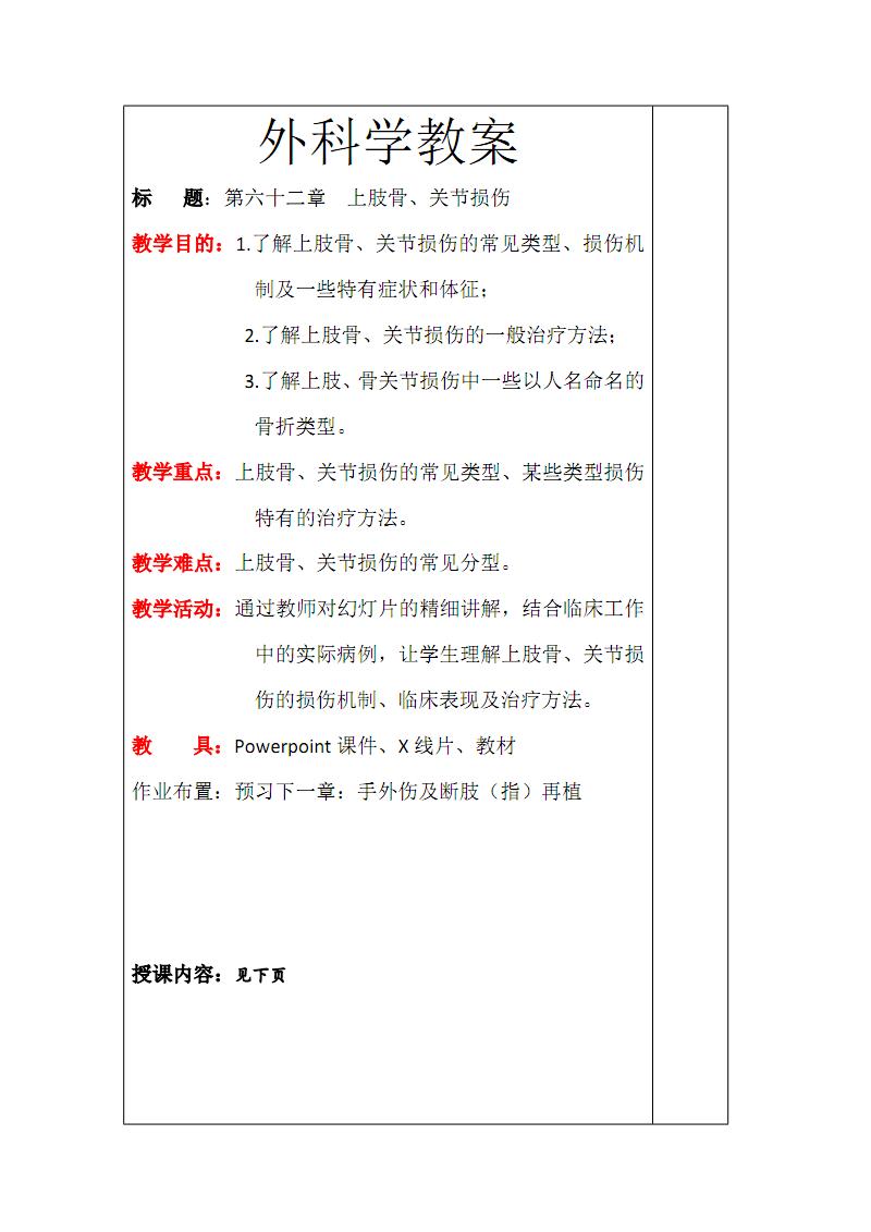 外科学上肢骨与关节损伤教案-最新精编.pdf