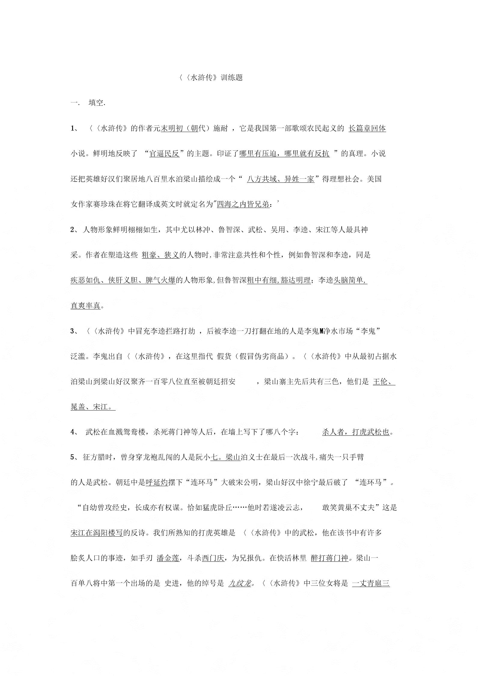 《水浒传复习重点资料》.docx
