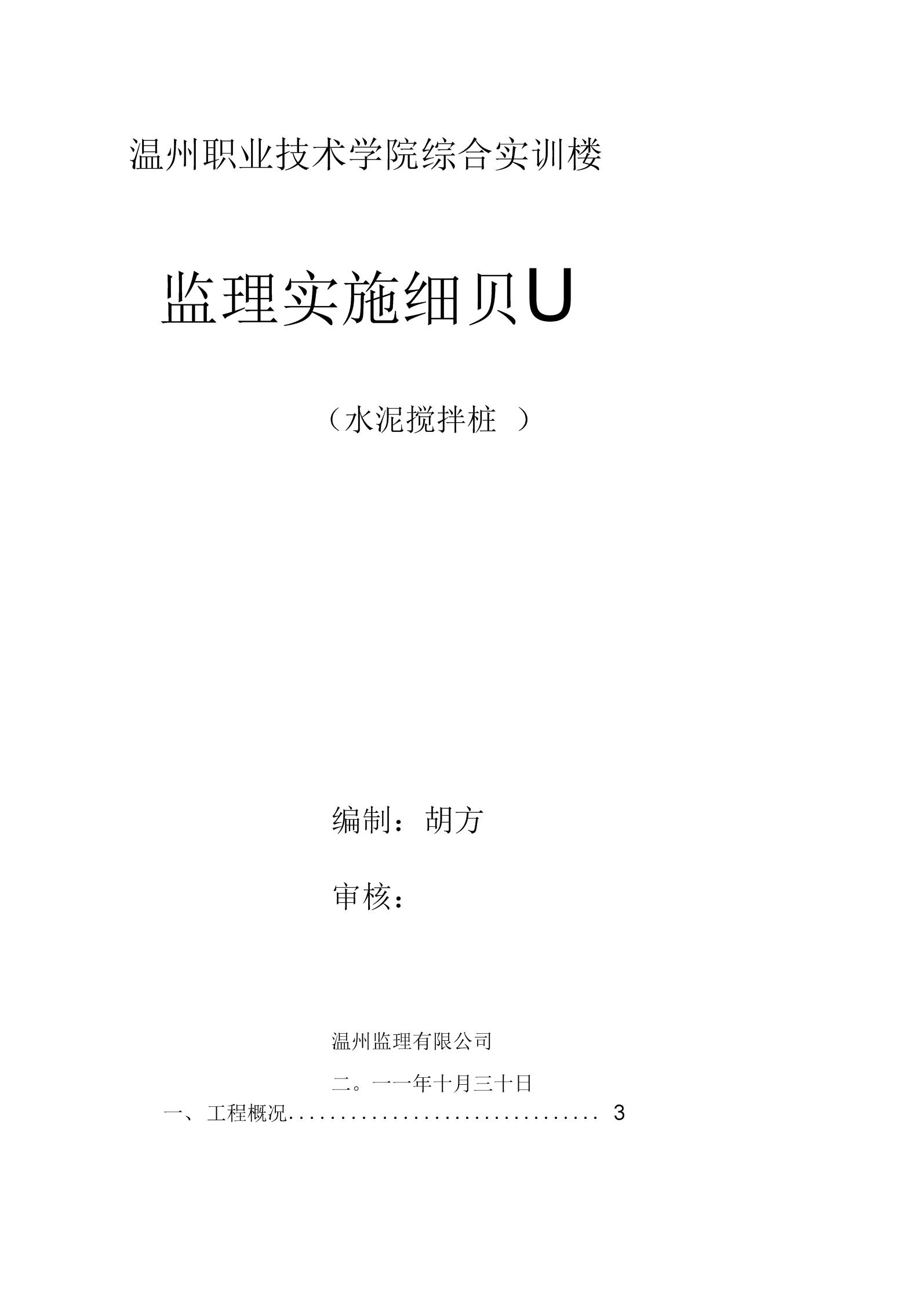 《水泥搅拌桩监理细则》.docx