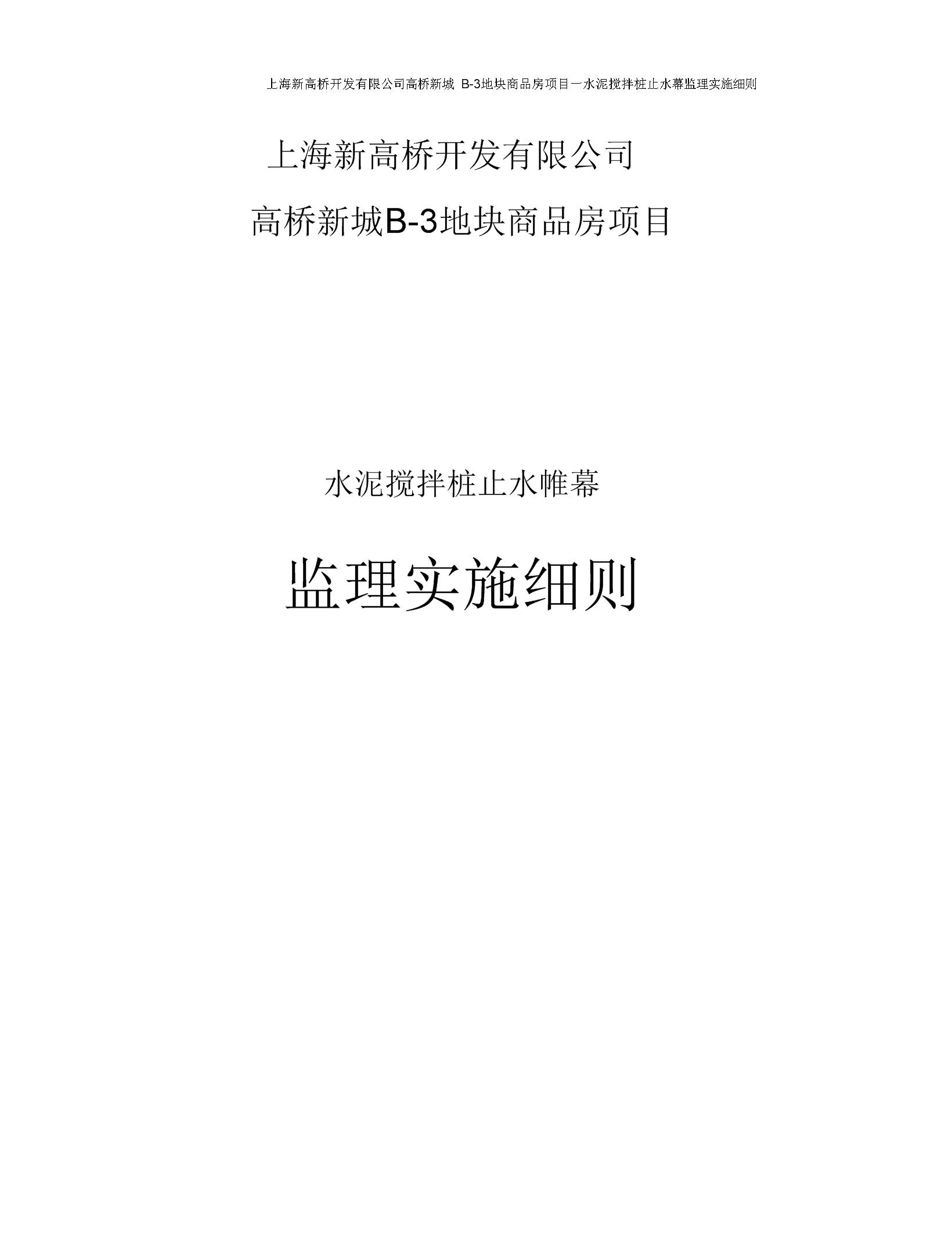 《水泥搅拌桩止水帷幕监理细则》.docx