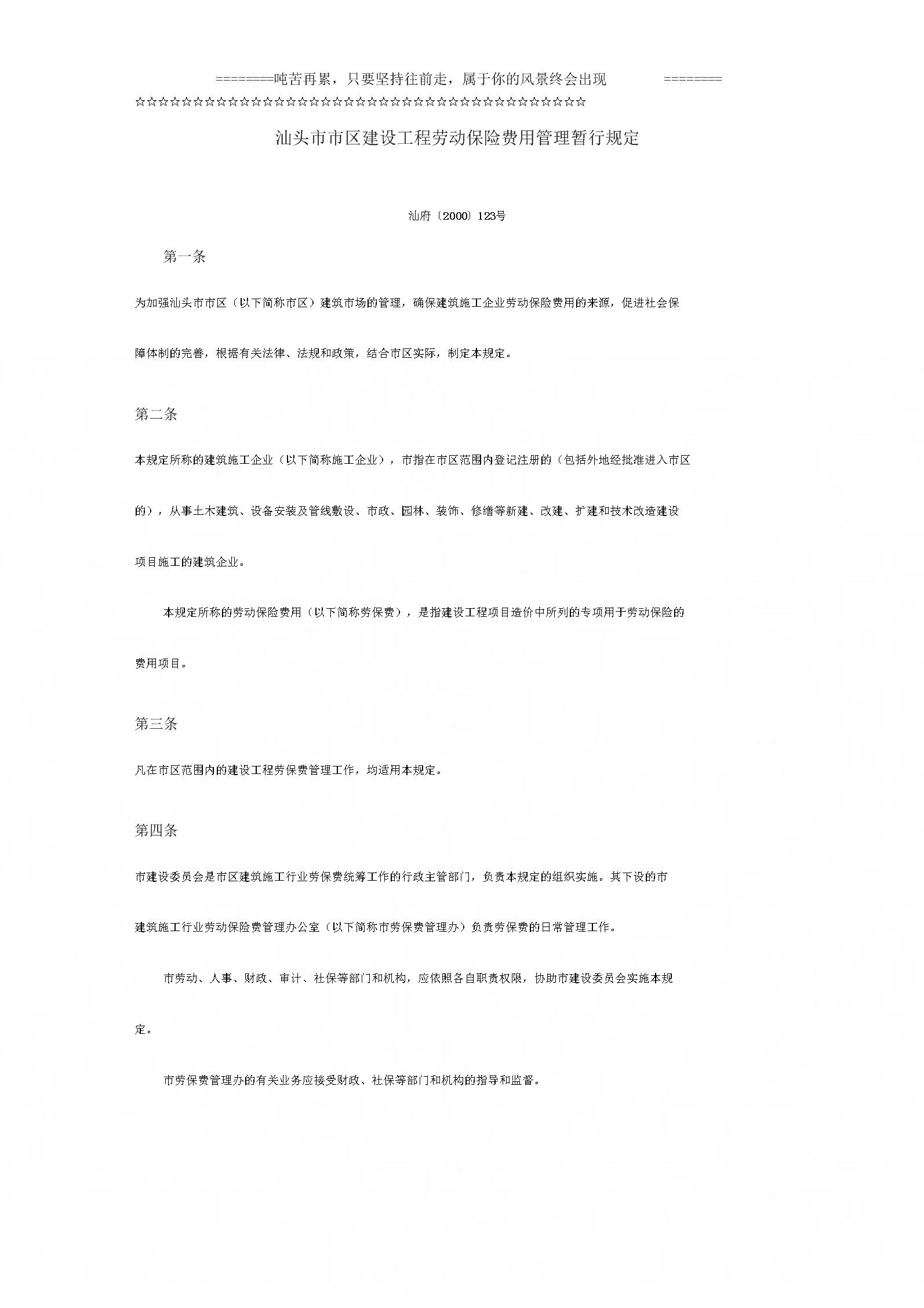 《汕头市市区建设工程劳动保险费用管理暂行规定》.docx