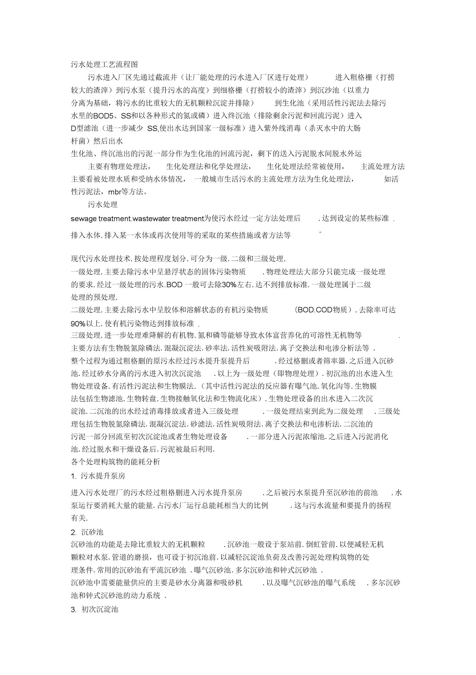 《污水处理工艺流程图》.docx