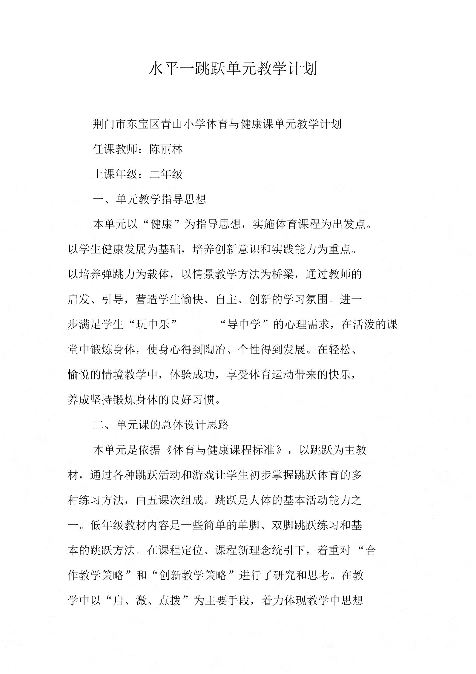 《水平一跳跃单元教学计划》.docx