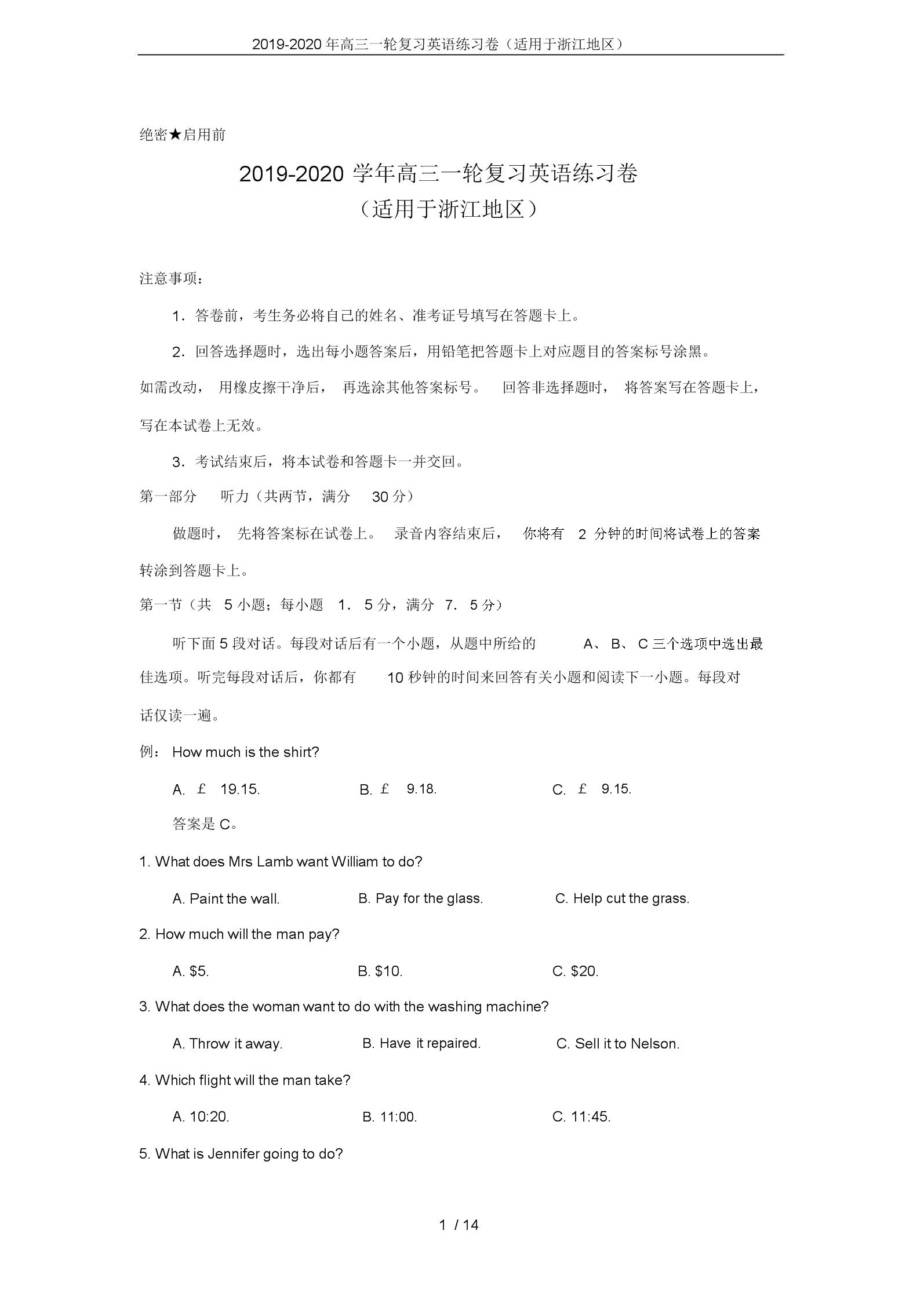 (完整word版)2019-2020年高三一轮复习英语练习卷(适用于浙江地区).docx
