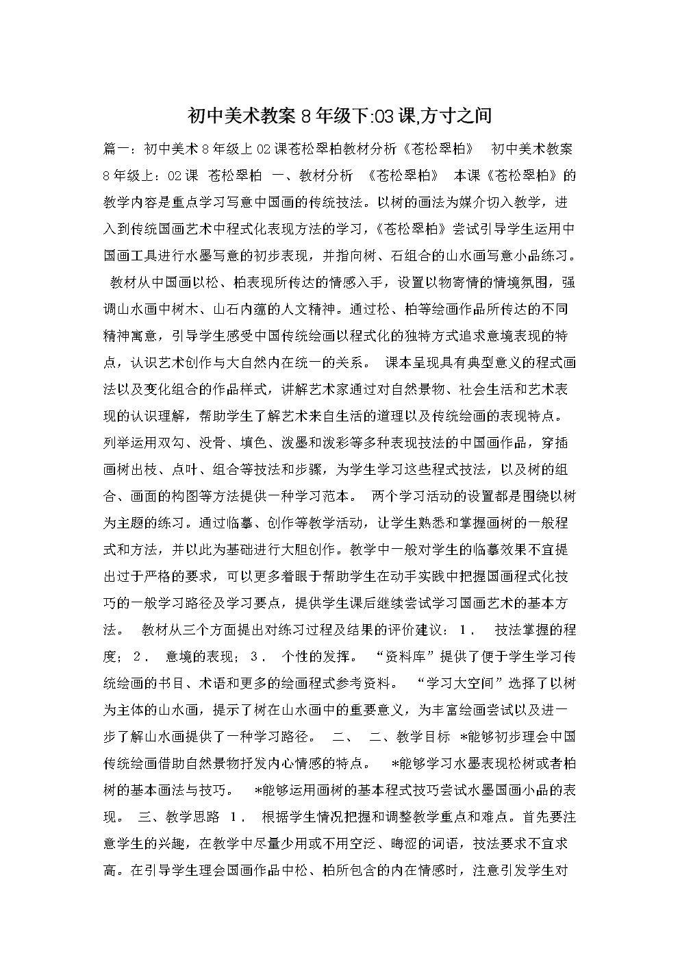 初中美术教案8年级下-03课,方寸之间.doc