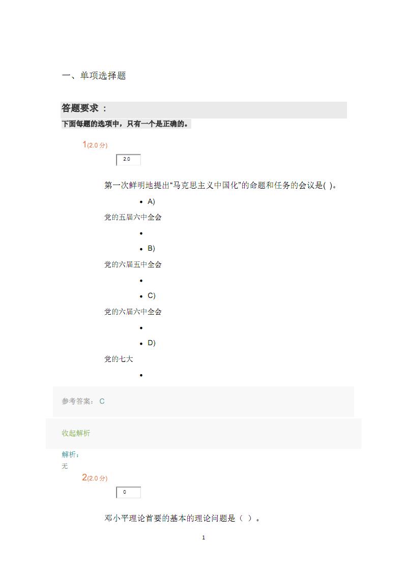山师中国特色试题及答案(一).pdf