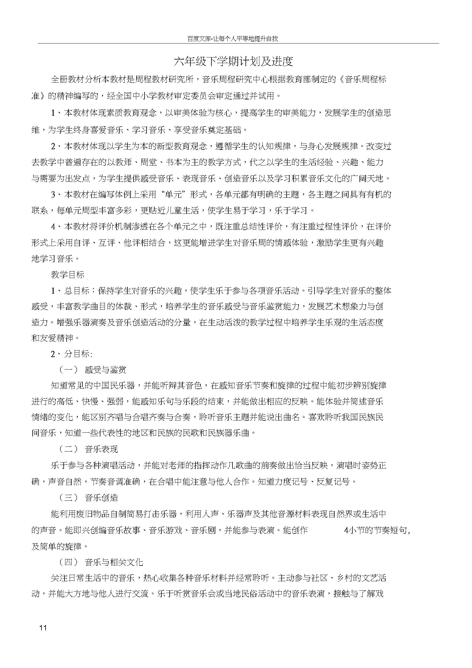 各年级下册音乐教学进度.docx