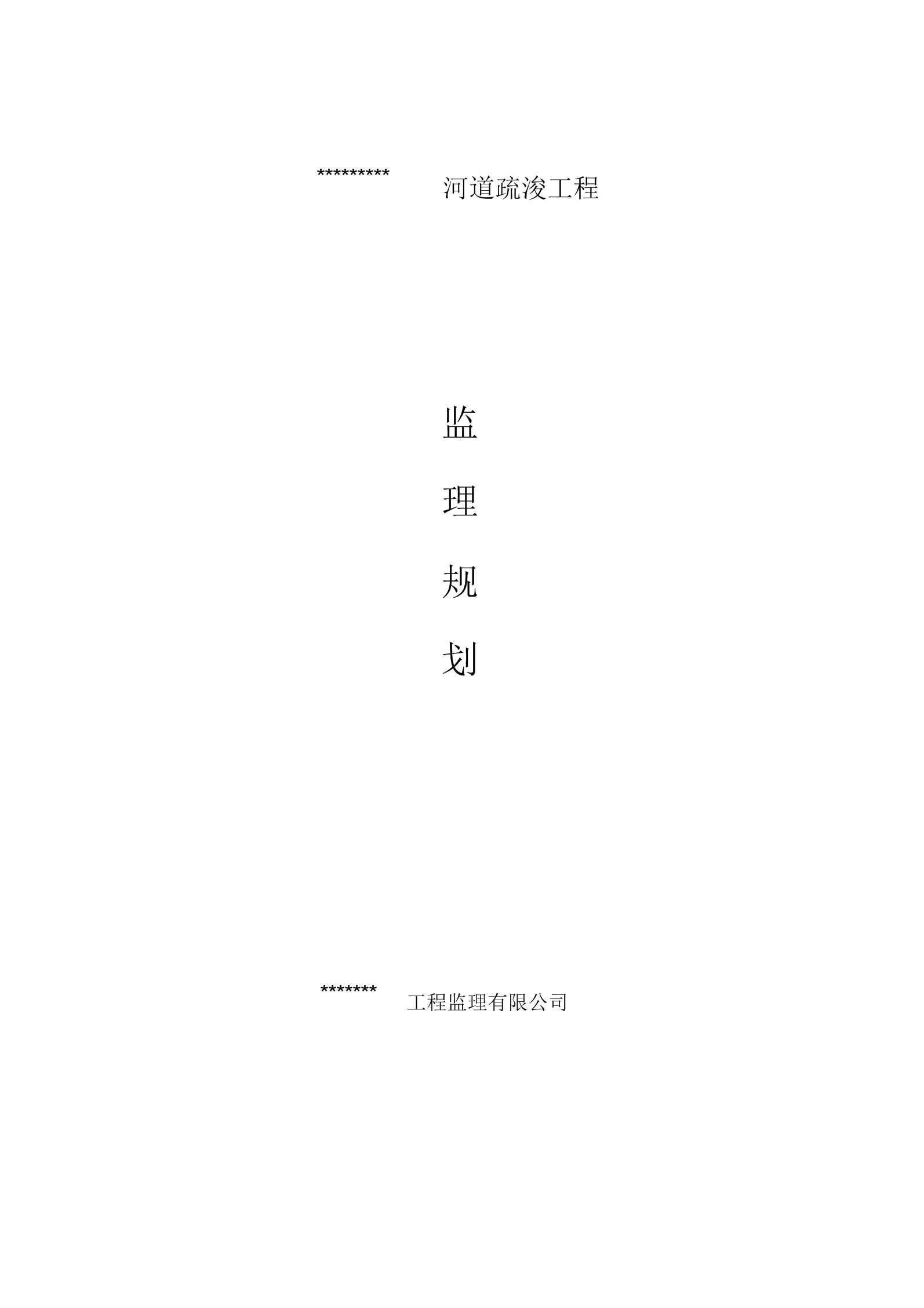 《河道清淤工程监理规划》.docx