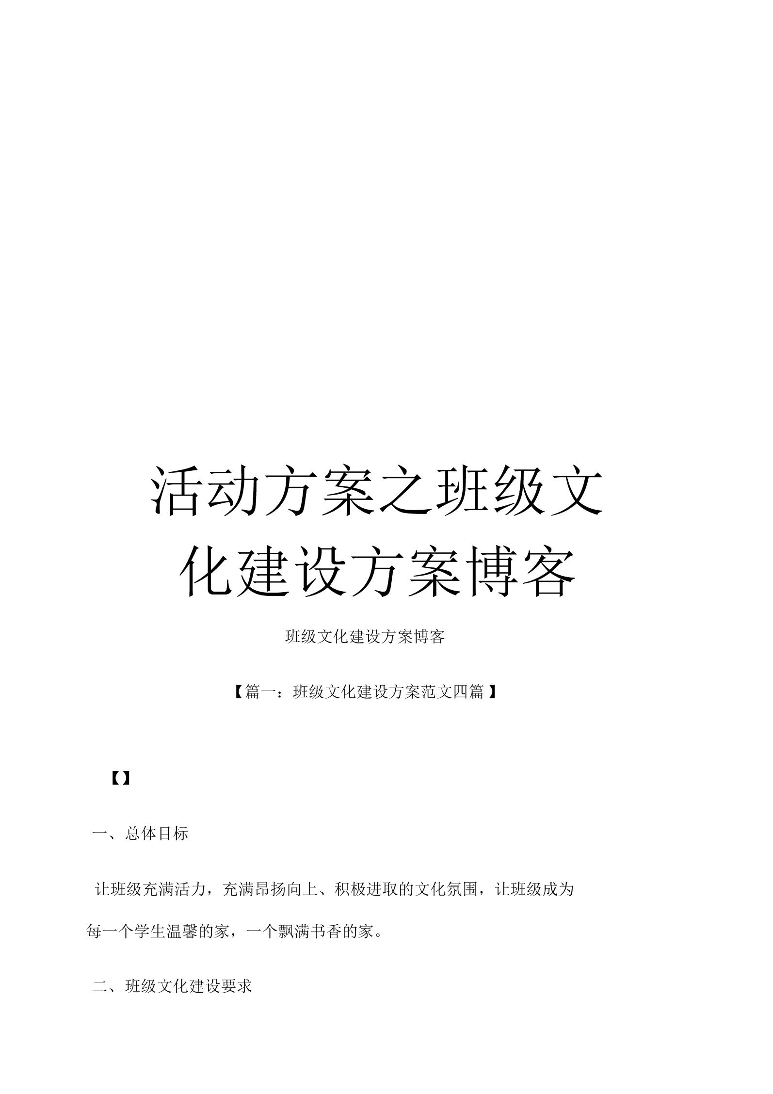 《活动方案之班级文化建设方案博客》.docx
