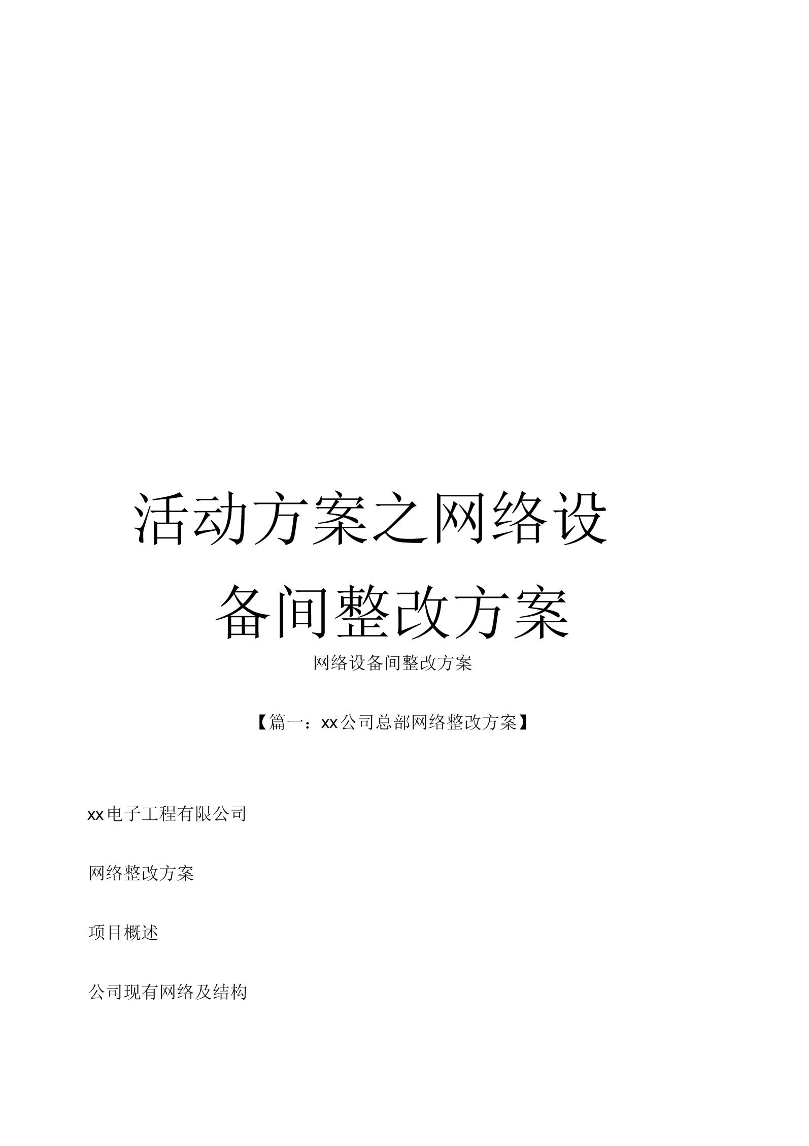 《活动方案之网络设备间整改方案》.docx