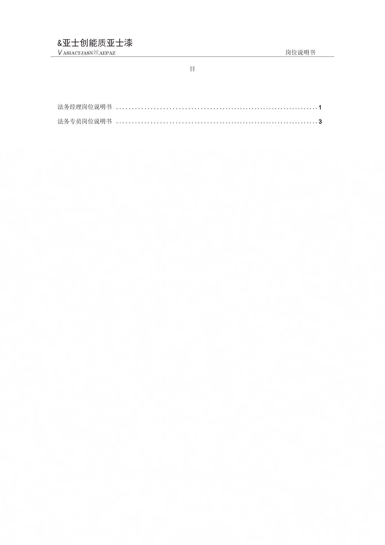 《法务部岗位说明书》.docx