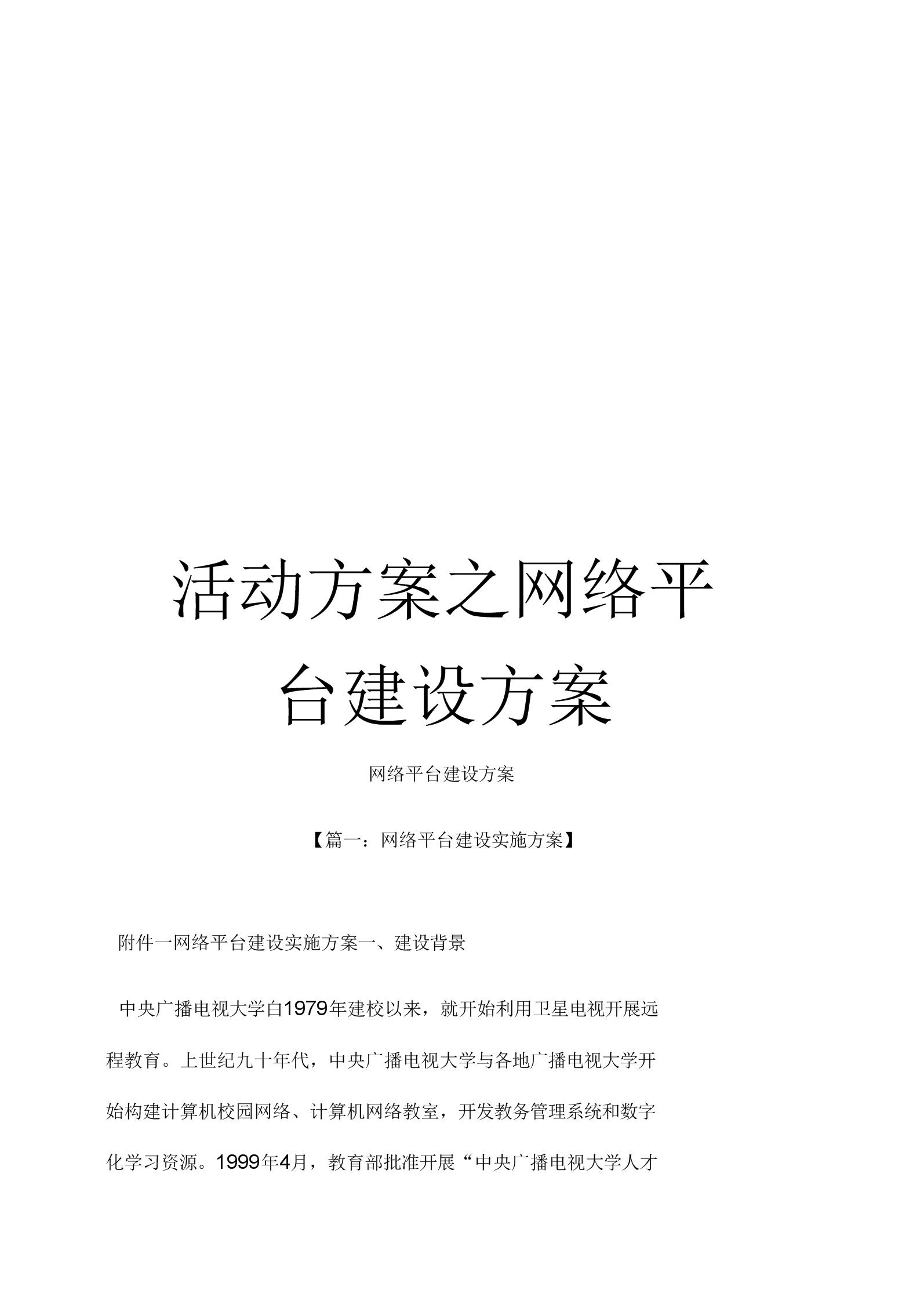 《活动方案之网络平台建设方案》.docx