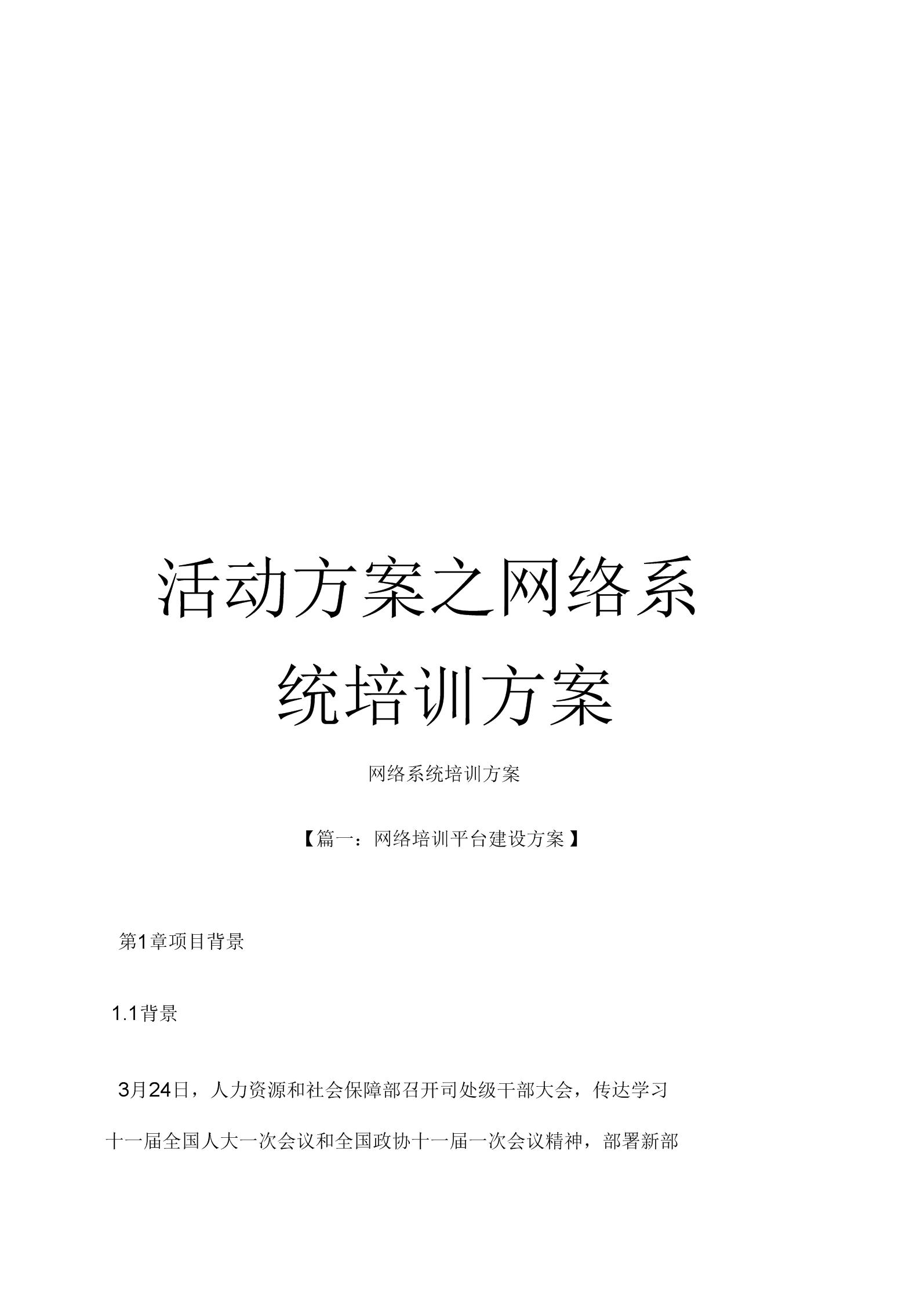 《活动方案之网络系统培训方案》.docx