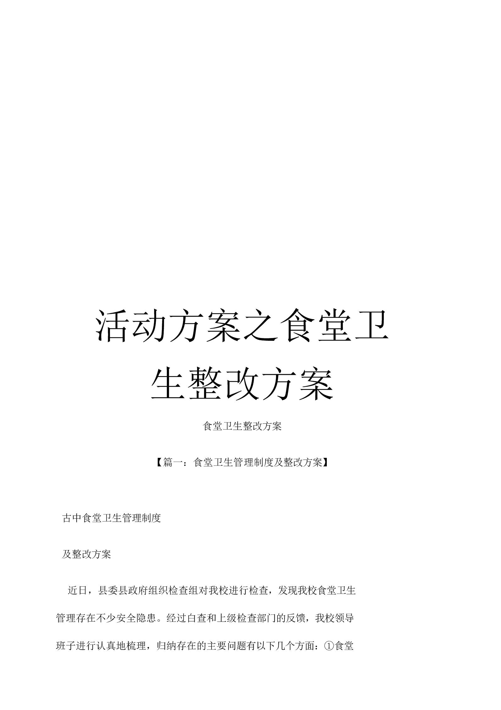 《活动方案之食堂卫生整改方案》.docx