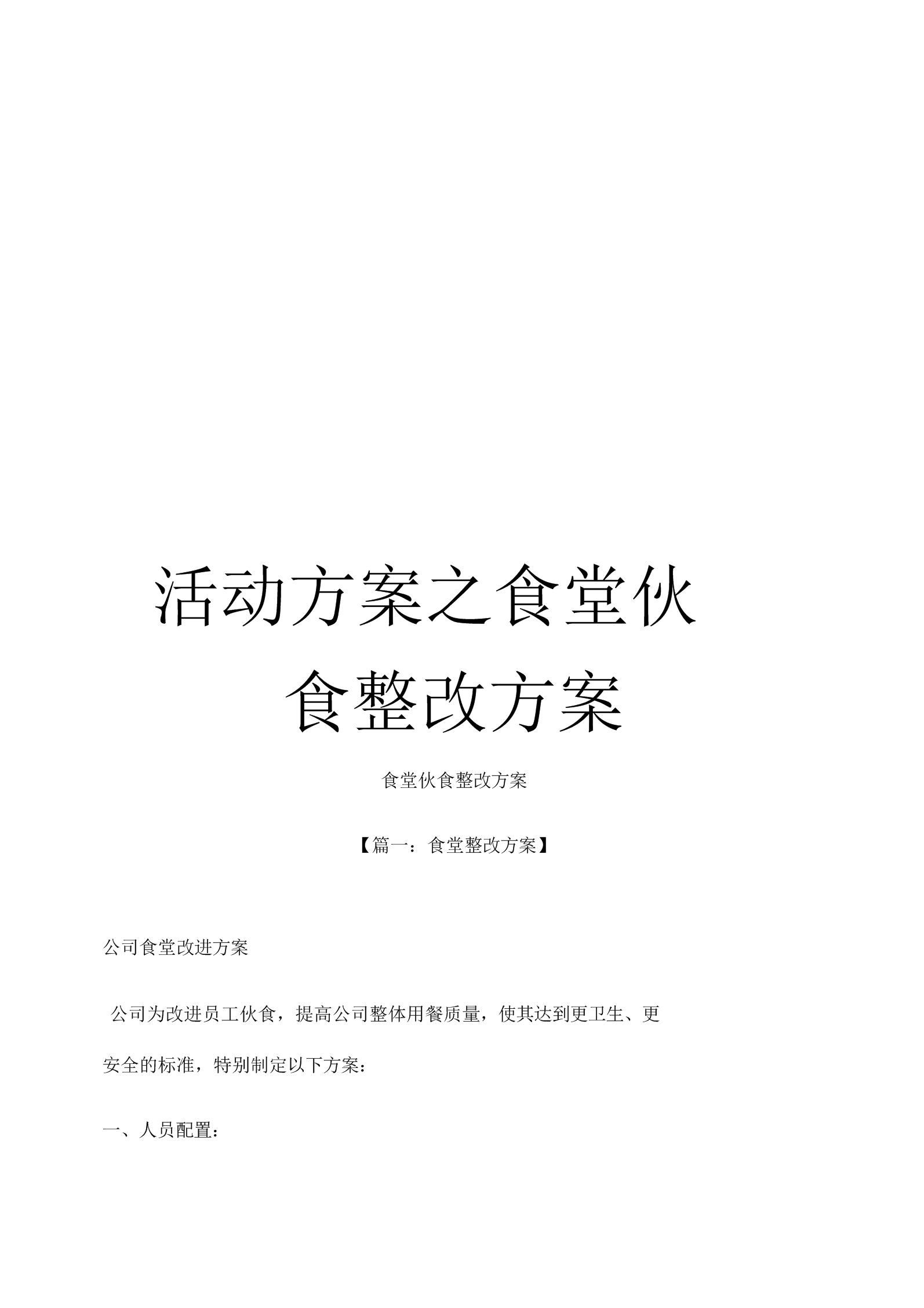 《活动方案之食堂伙食整改方案》.docx