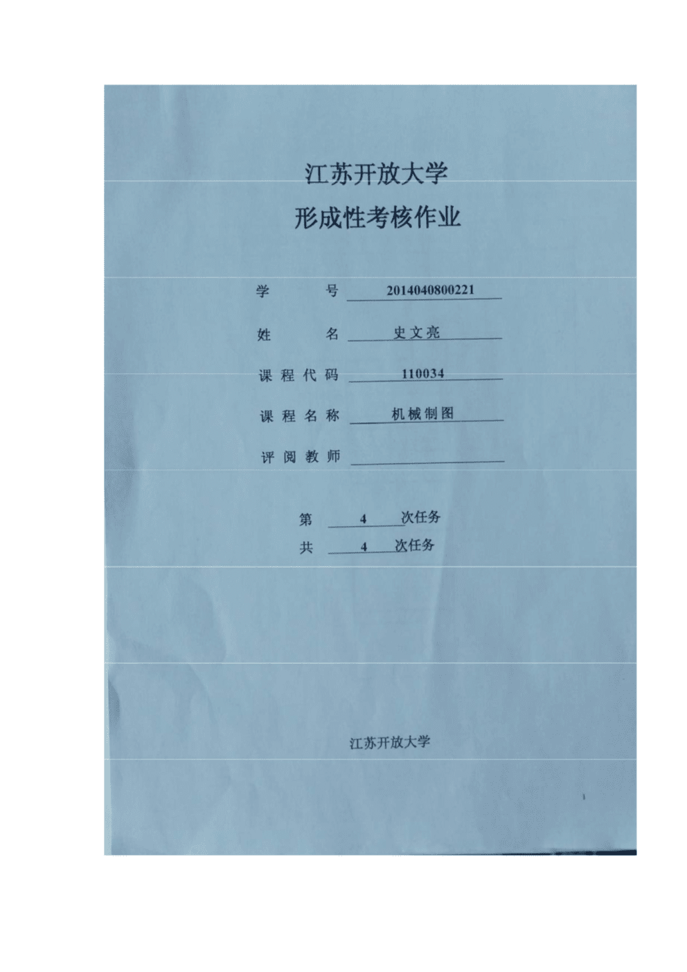 江苏开放大学机械制图形考4.doc