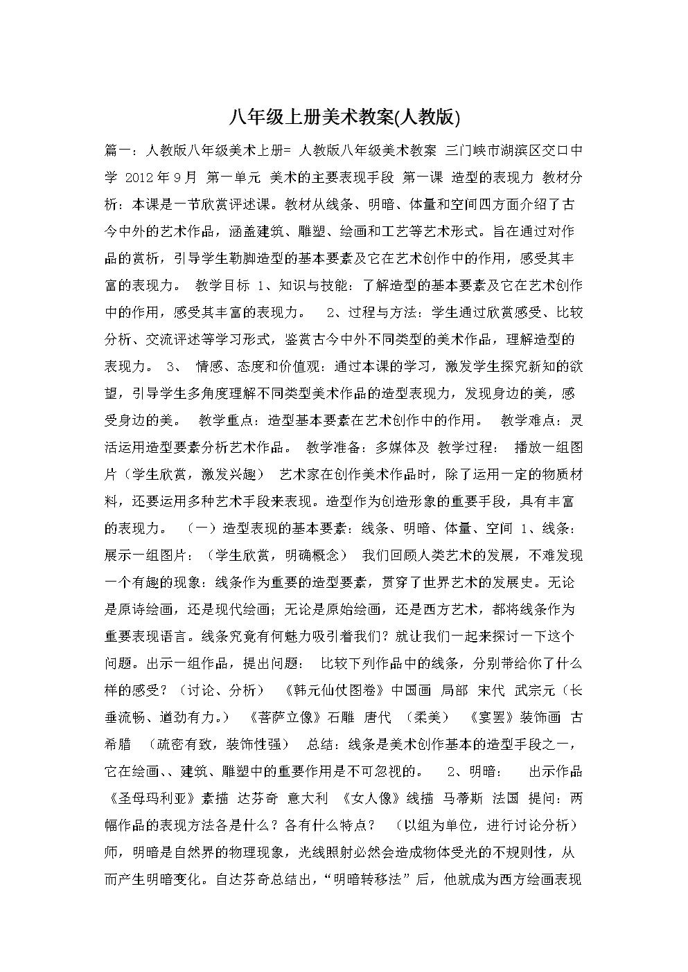 八年级上册美术教案(人教版).doc