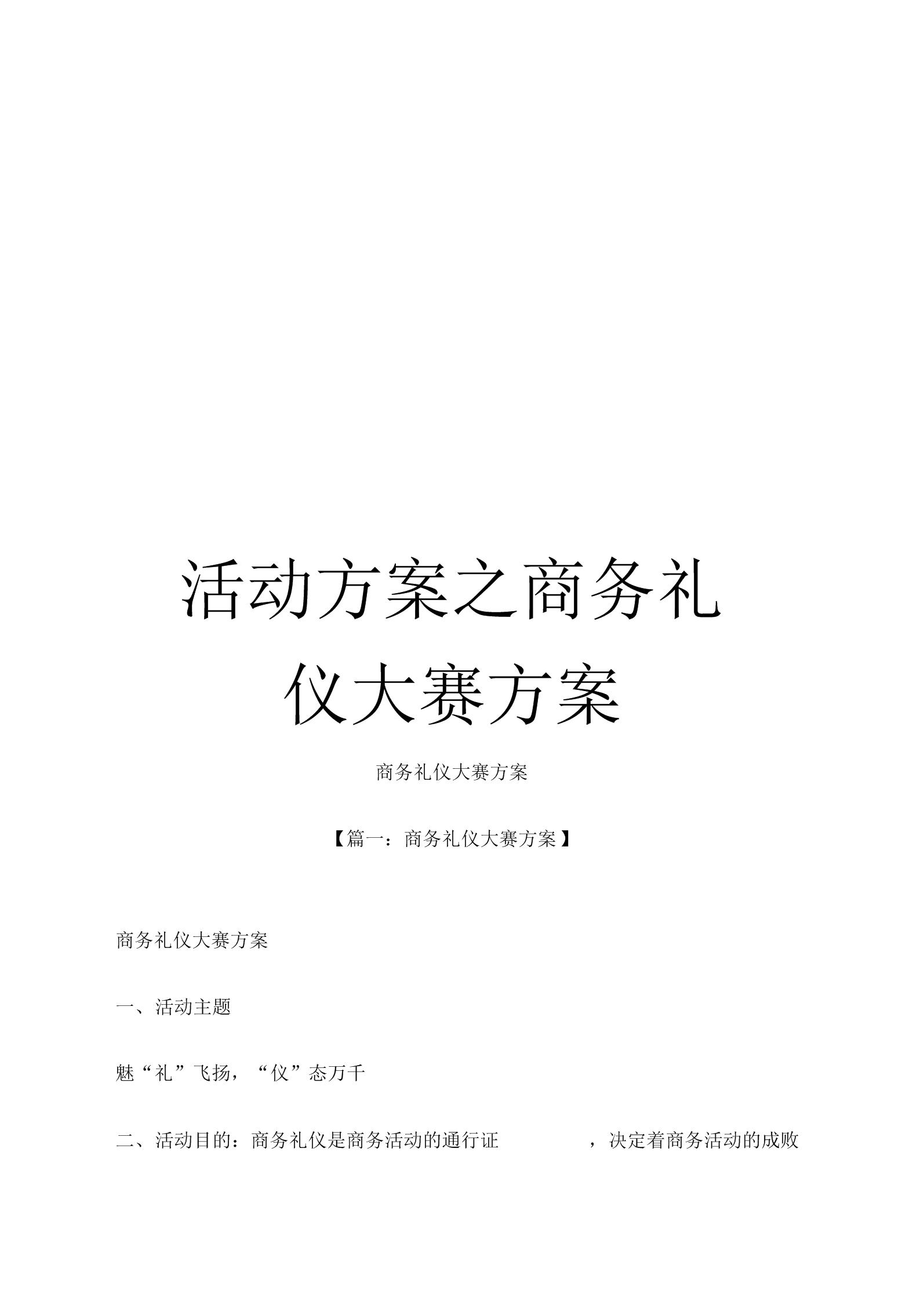 《活动方案之商务礼仪大赛方案》.docx