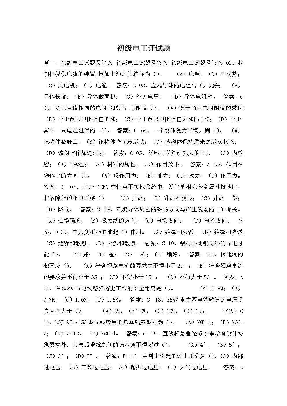 初级电工证试题.doc