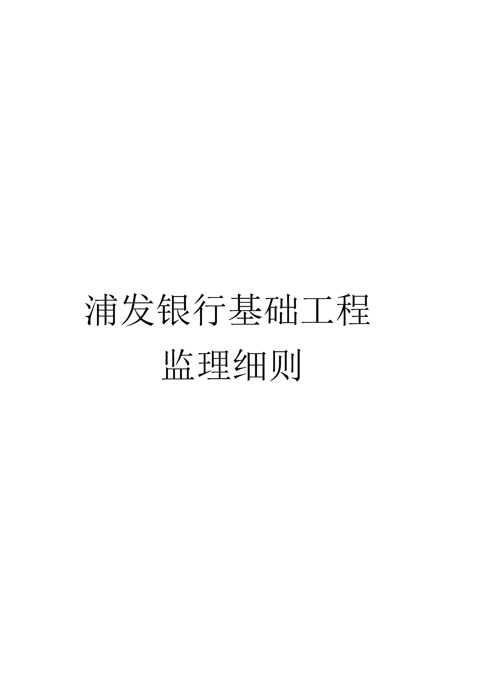 《浦发银行基础工程监理细则》.docx