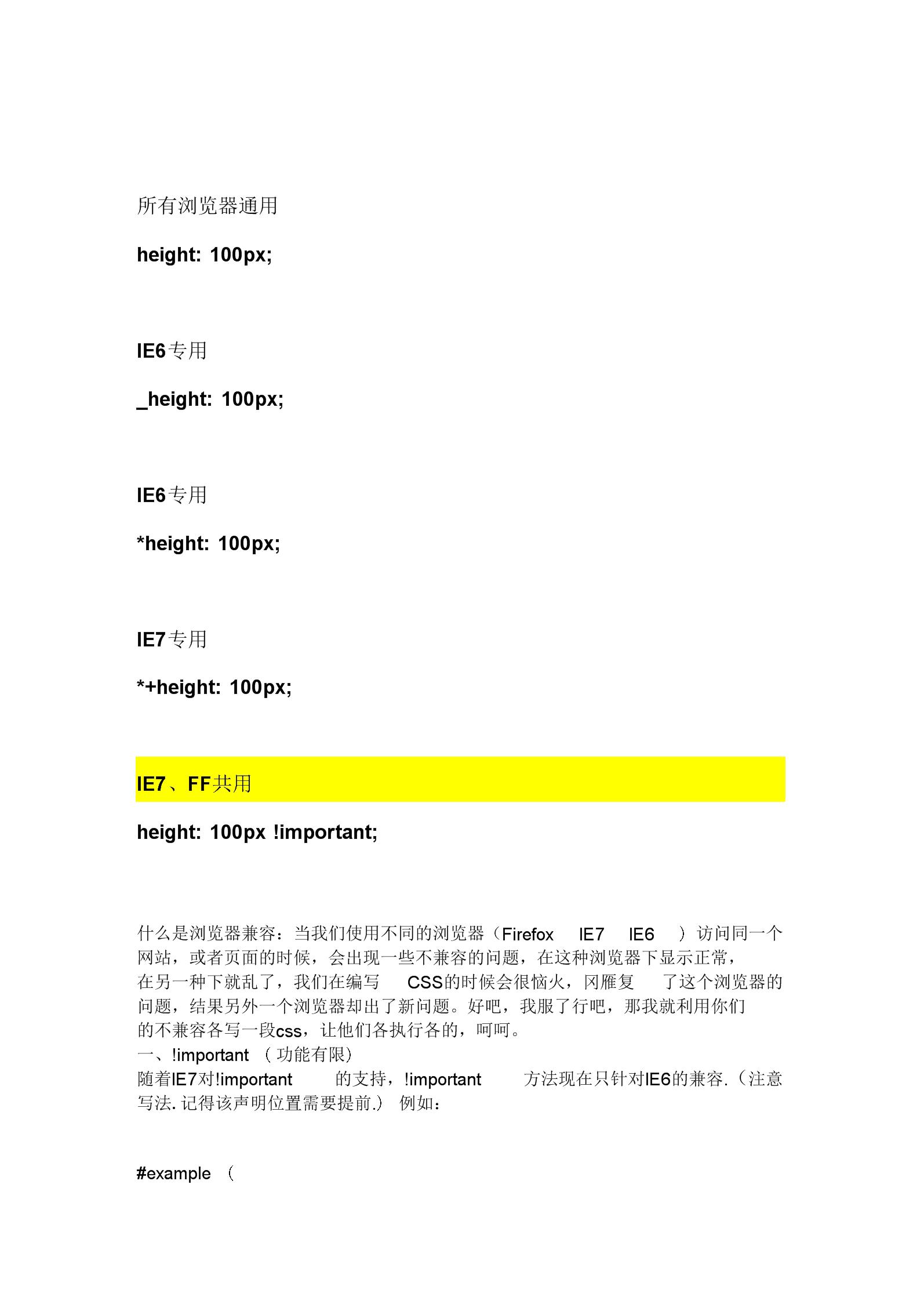 《浏览器兼容性解决方案》.docx