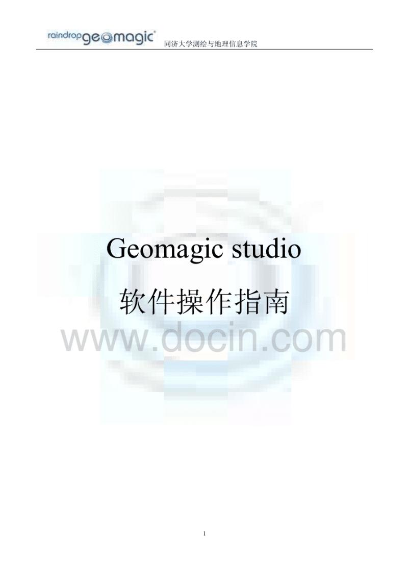 Geomagicstudio软件操作指南2020.pdf