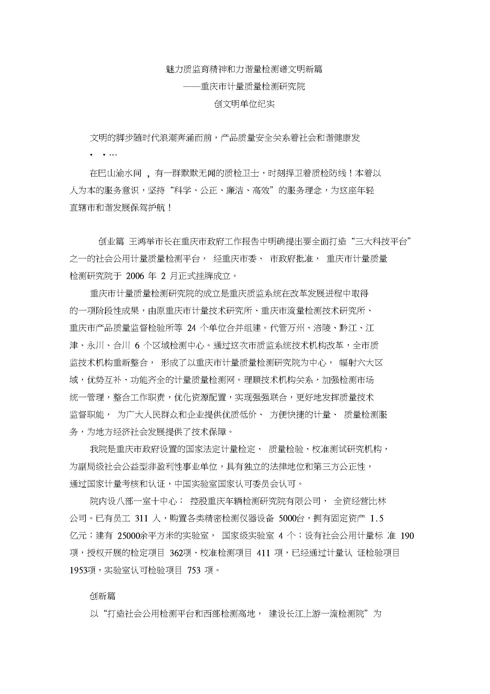 计量质量检测院解说词9.12.docx