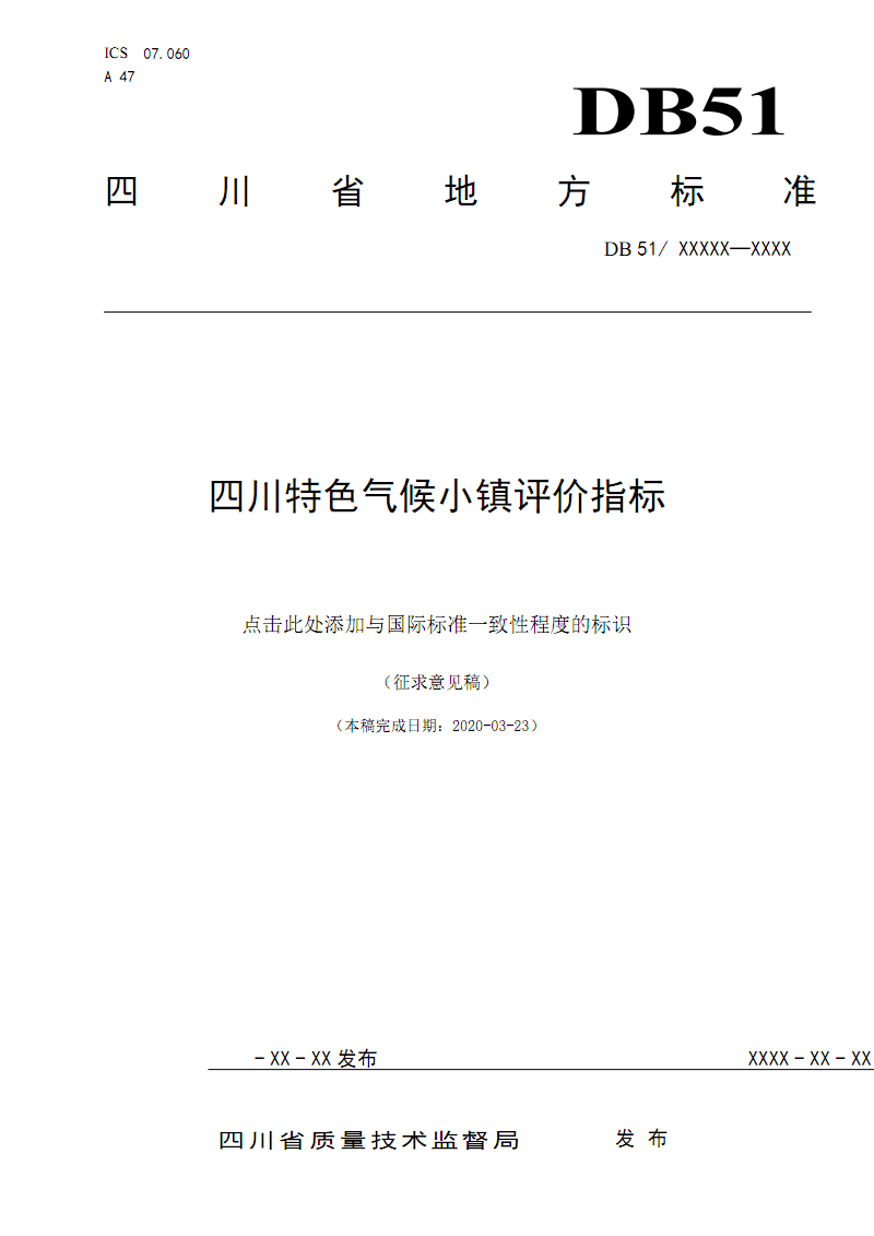 《四川特色气候小镇评价指标》-标准全文及编制说明.pdf
