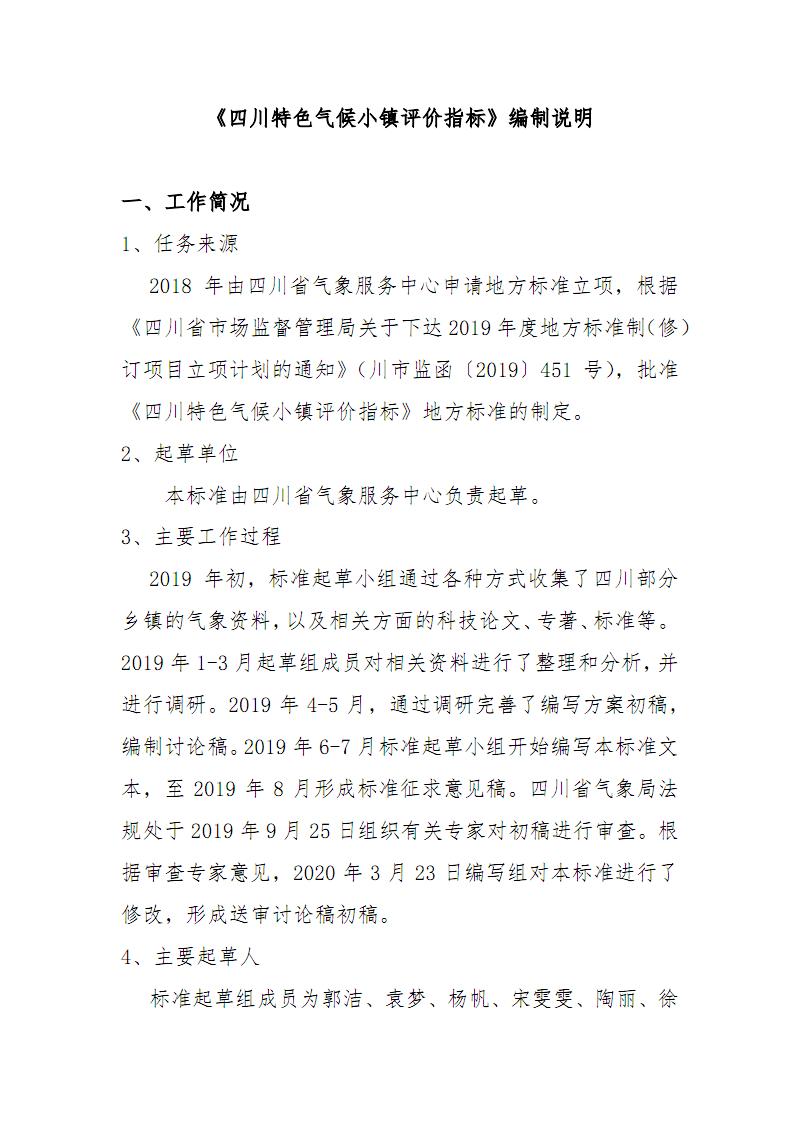 《四川特色气候小镇评价指标》编制说明.pdf