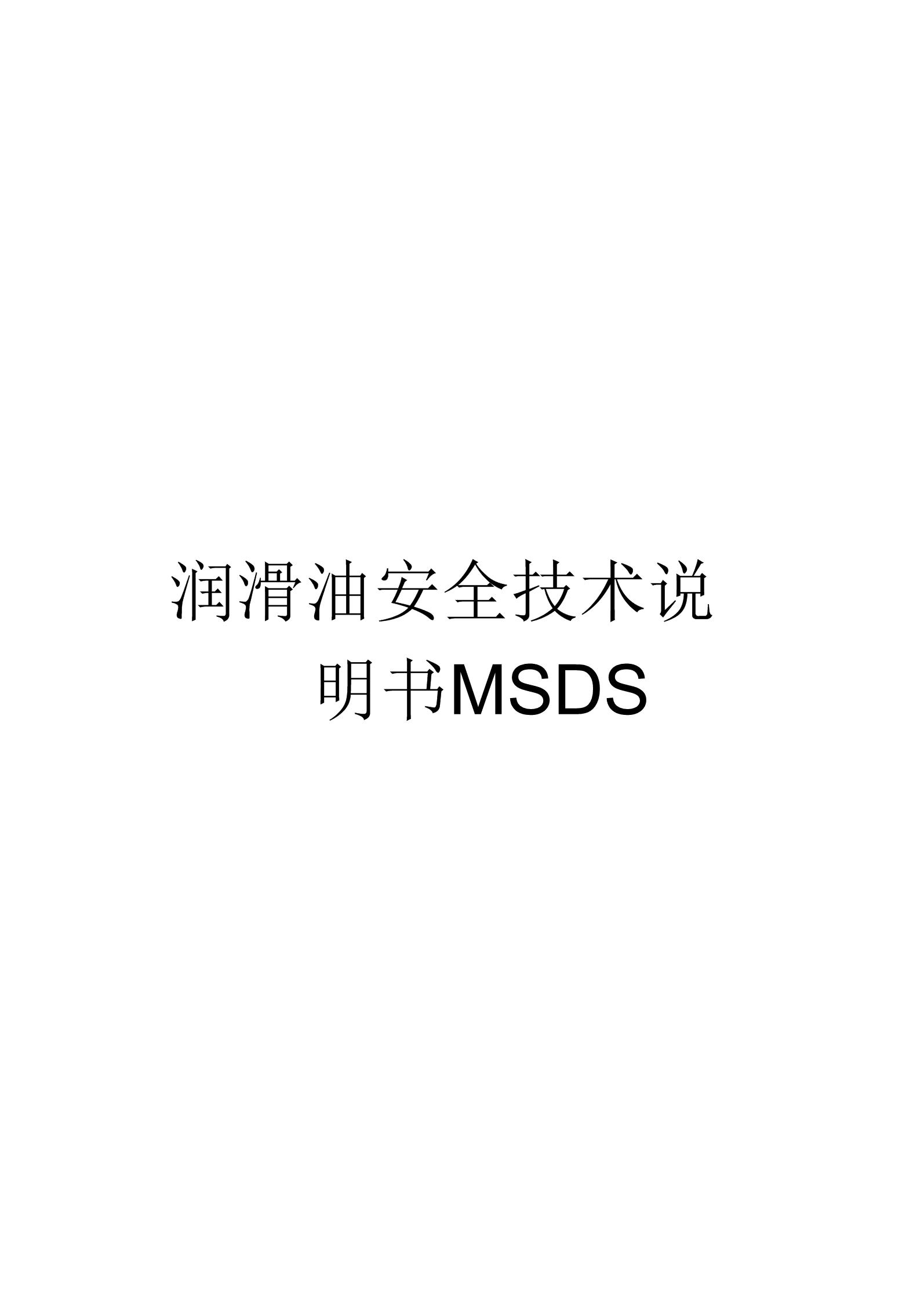 《润滑油安全技术说明书MSDS》.docx