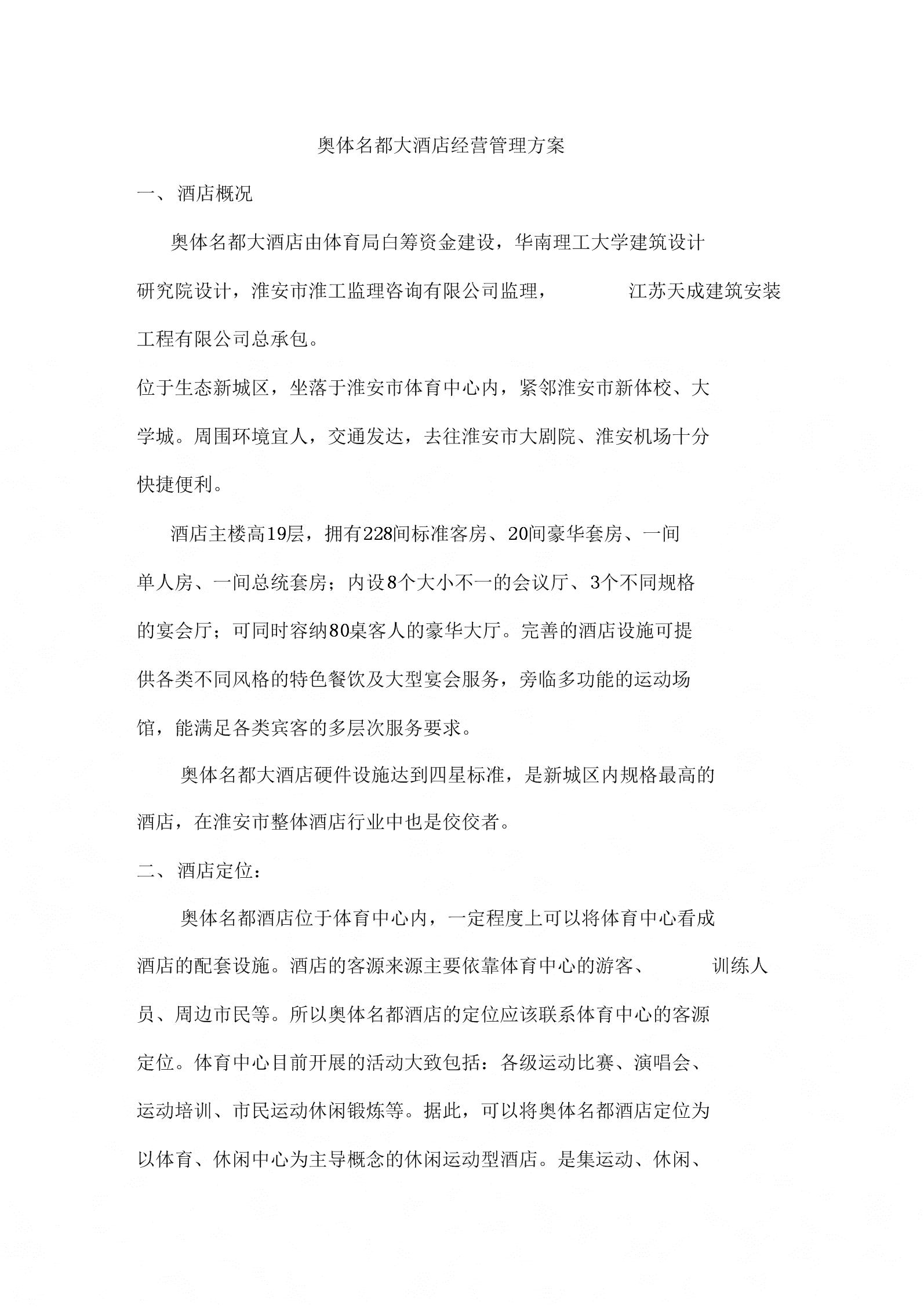 《淮安奥体名都大酒店经营管理方案》.docx