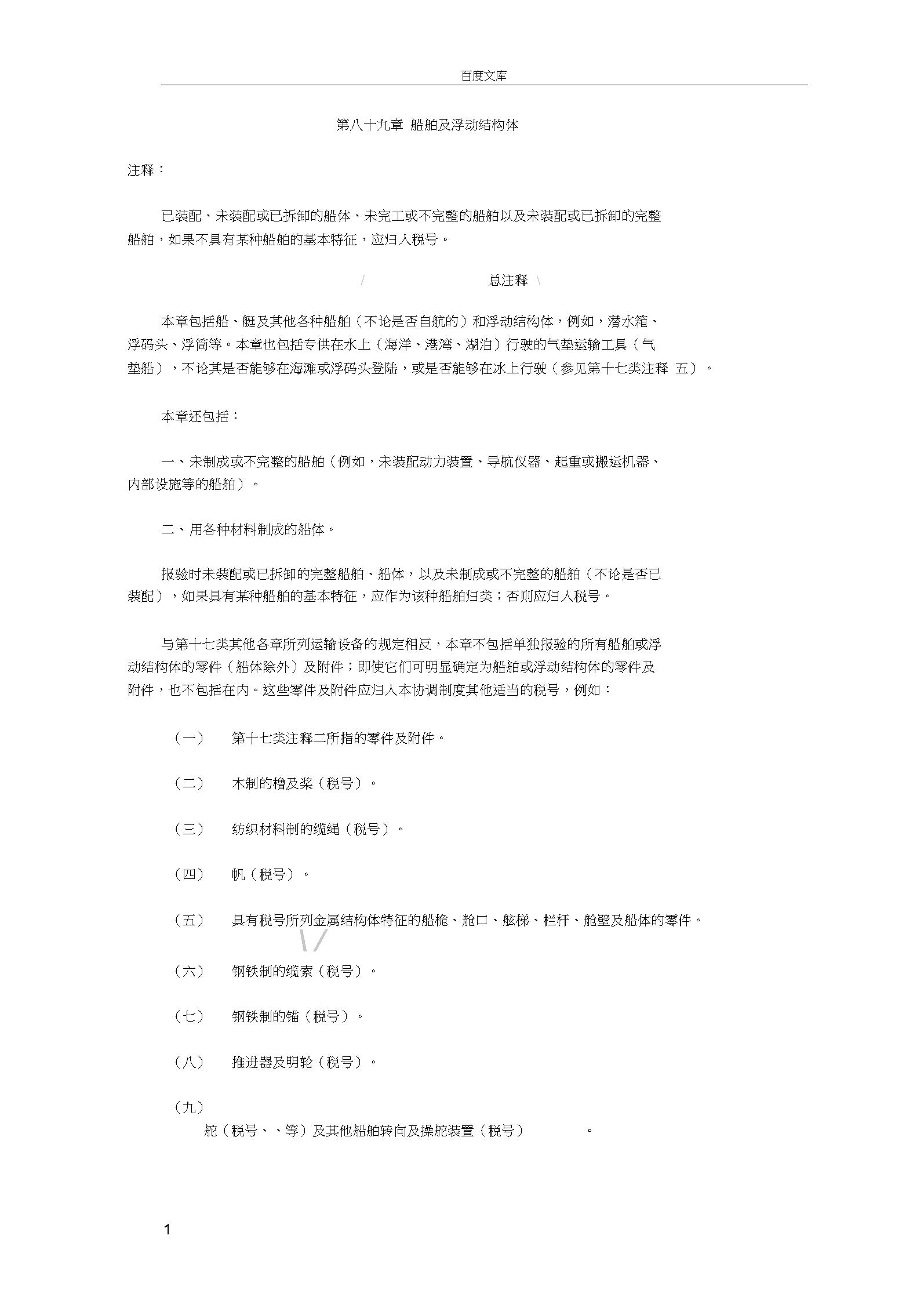 第八十九章船舶及浮动结构体.docx
