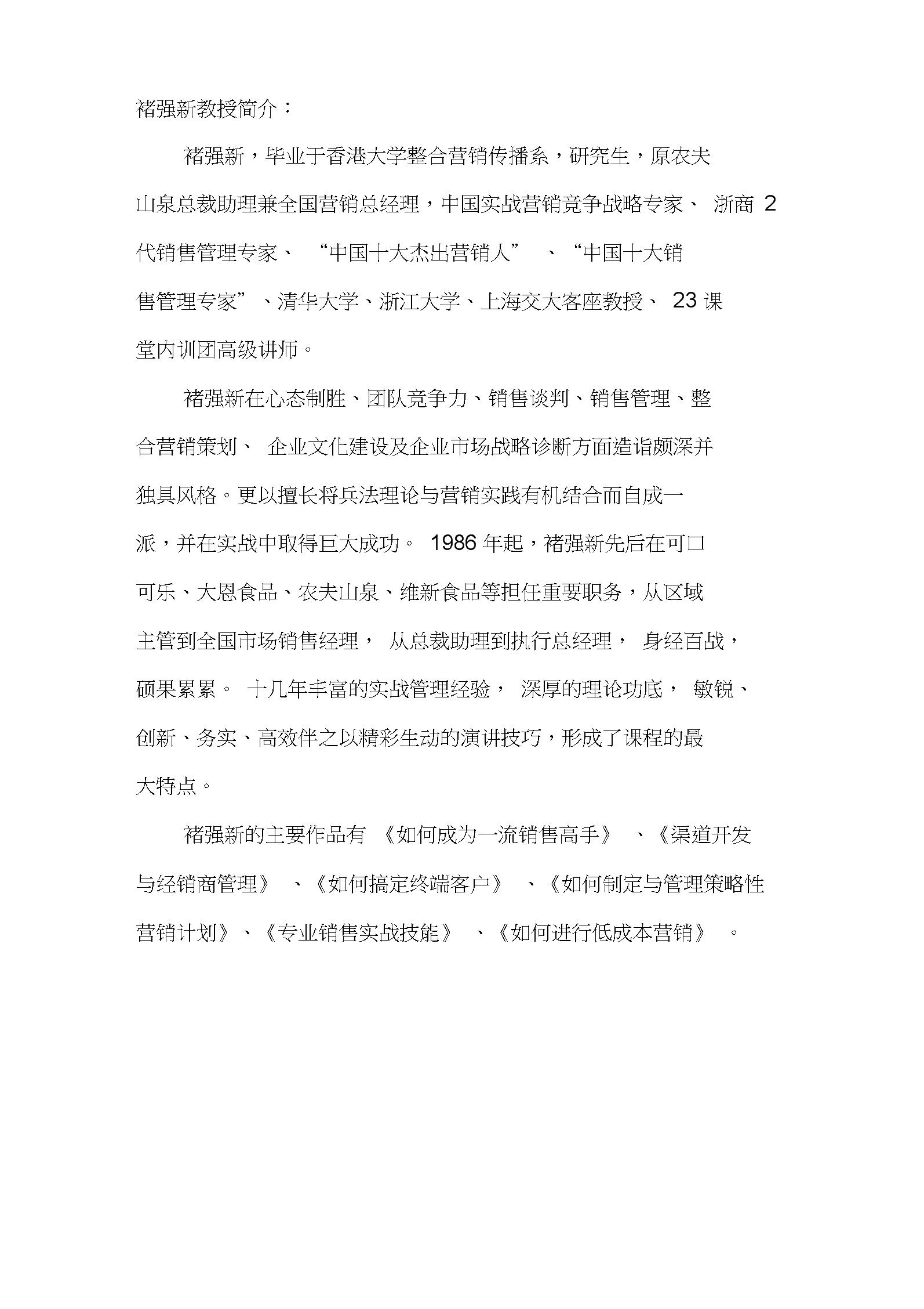 褚强新教授简介.docx