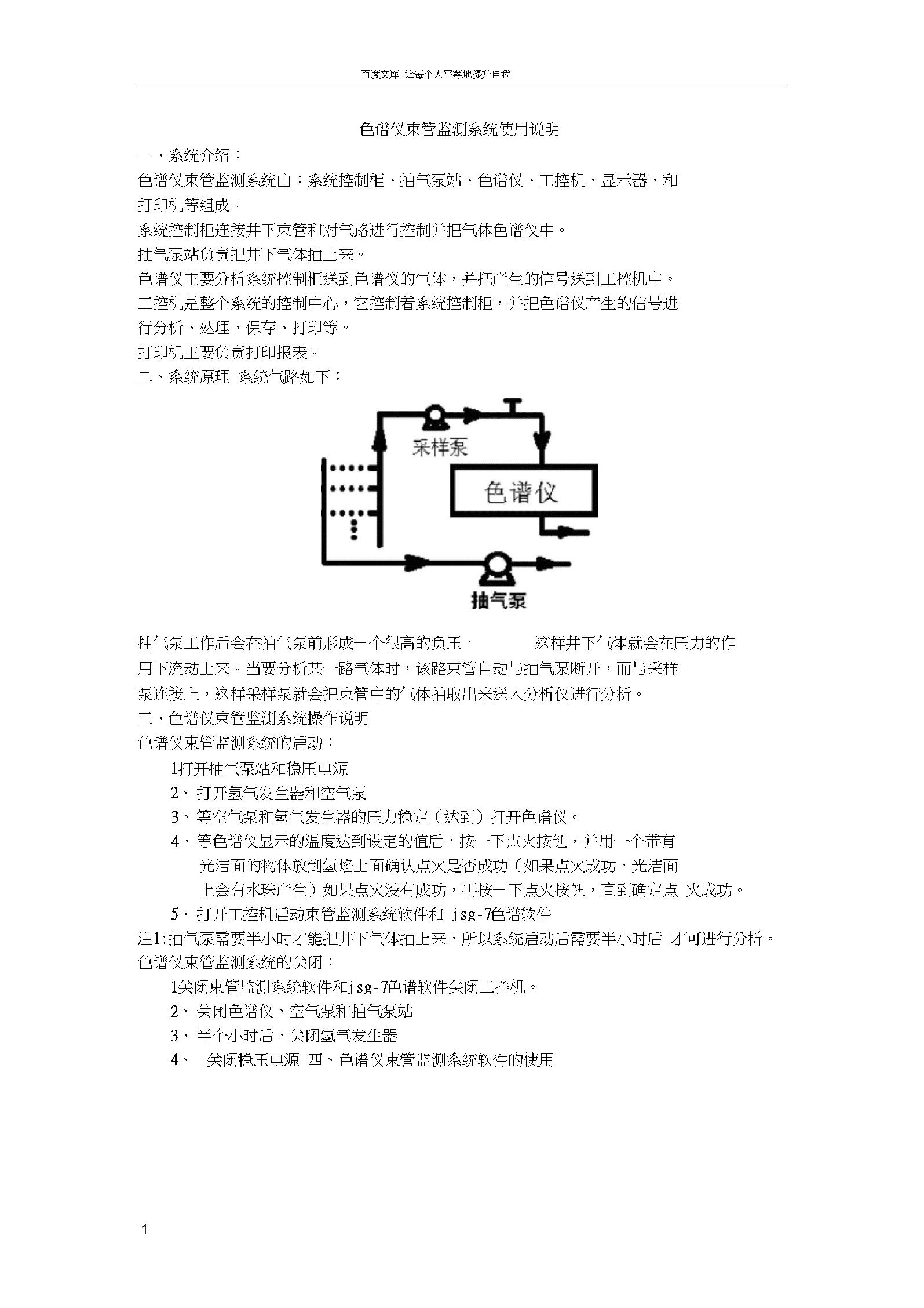 色谱仪束管监系统使用说明.docx
