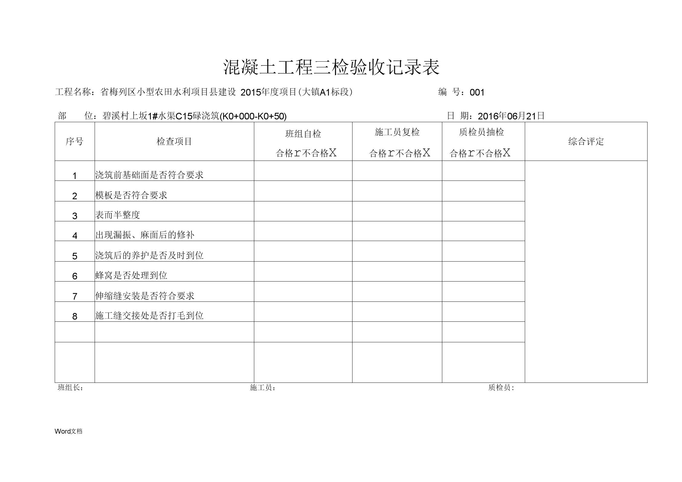 《混凝土工程三检验收记录表》.docx
