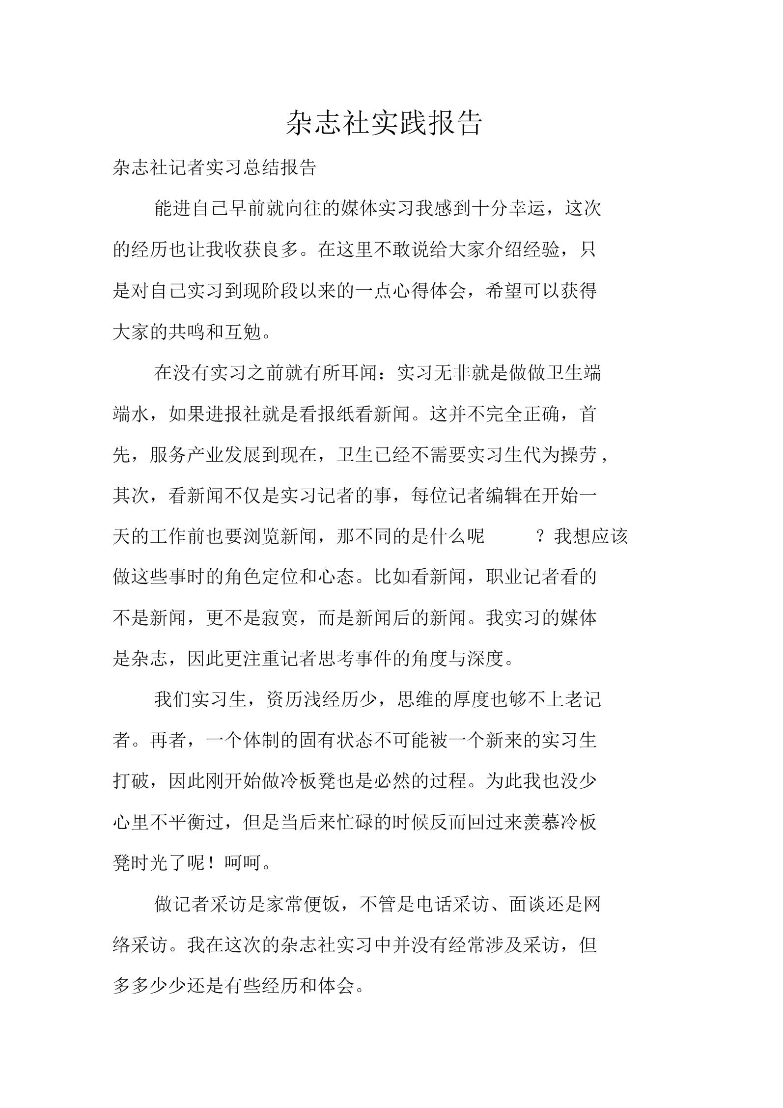 《杂志社实践报告》.docx