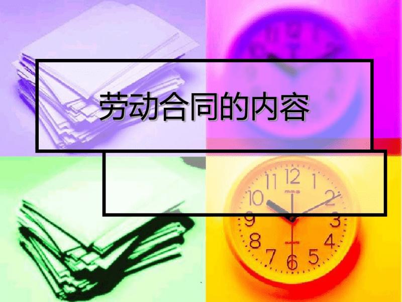 劳动合同的内容课件.pdf
