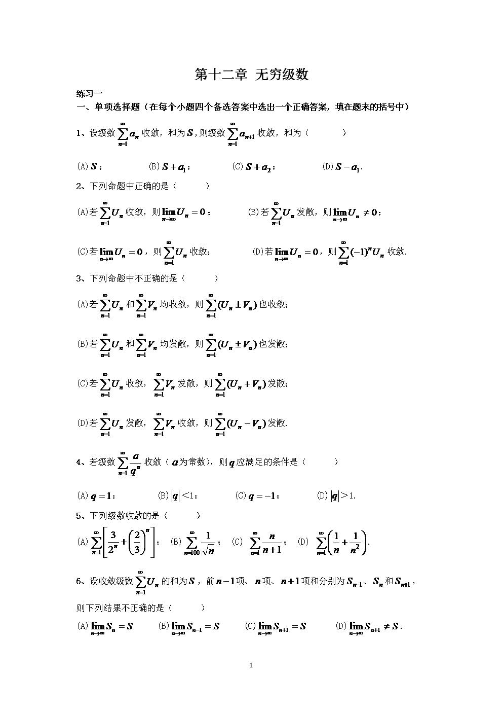 高等数学无穷级数题目.doc