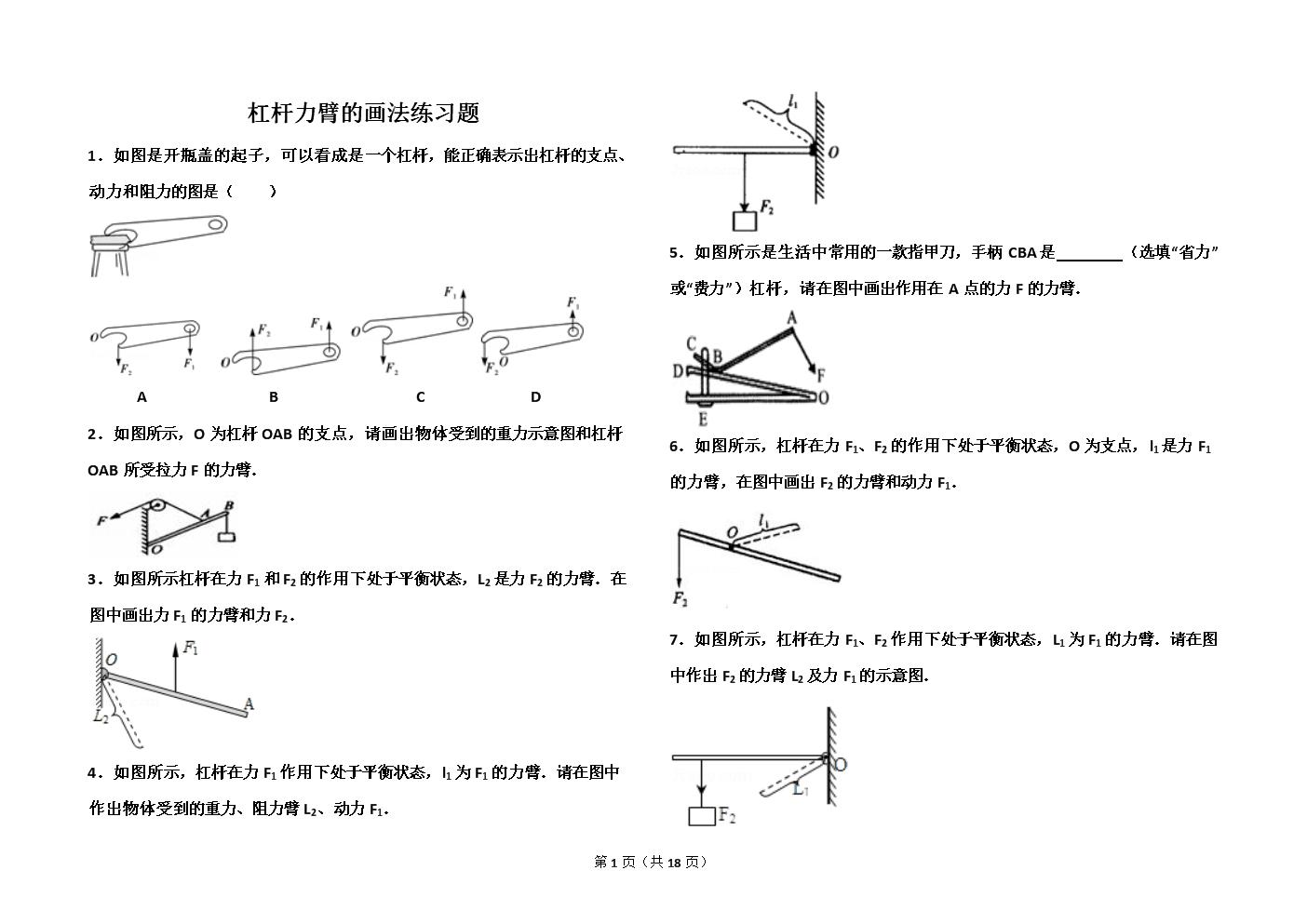 杠杆力臂的画法练习题(含详细答案).doc