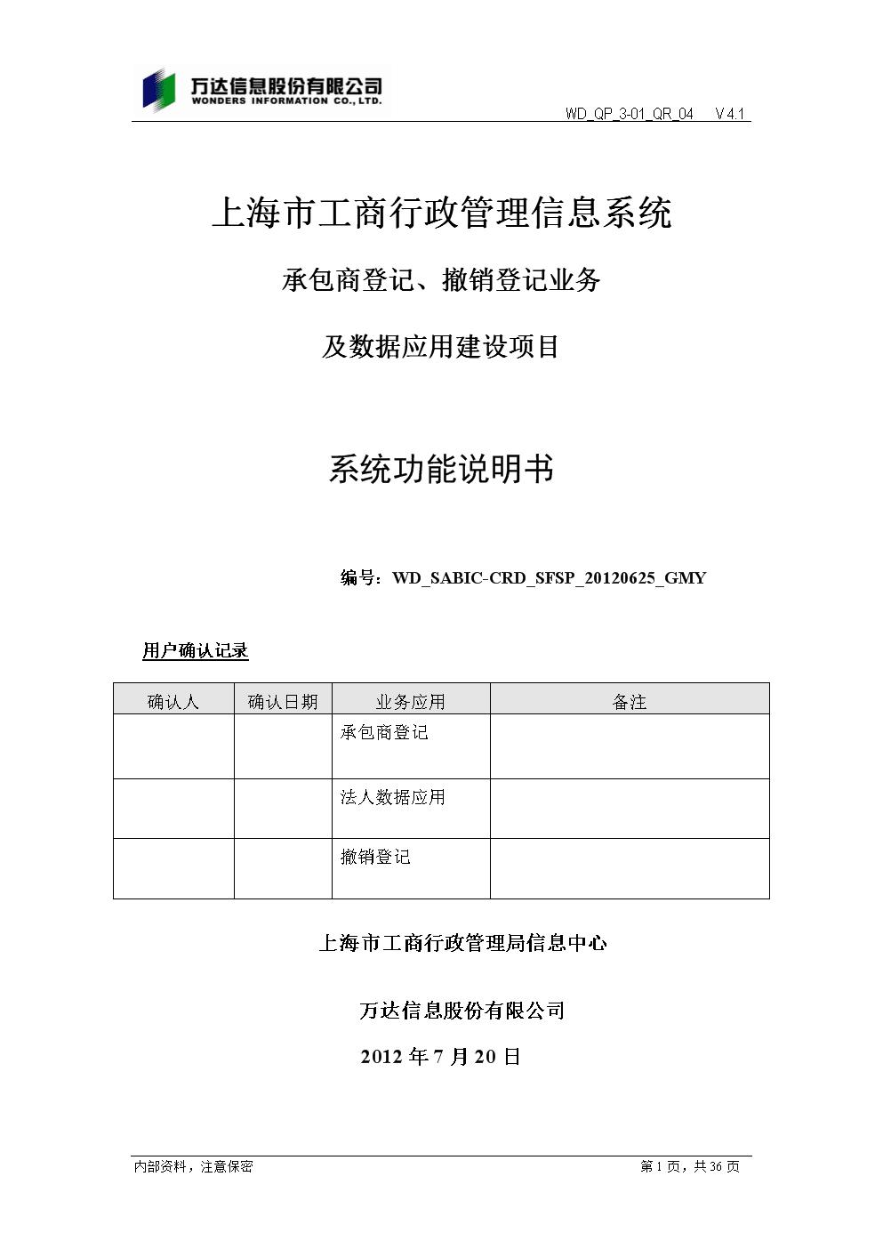 系统功能说明书20120625_GMY.doc
