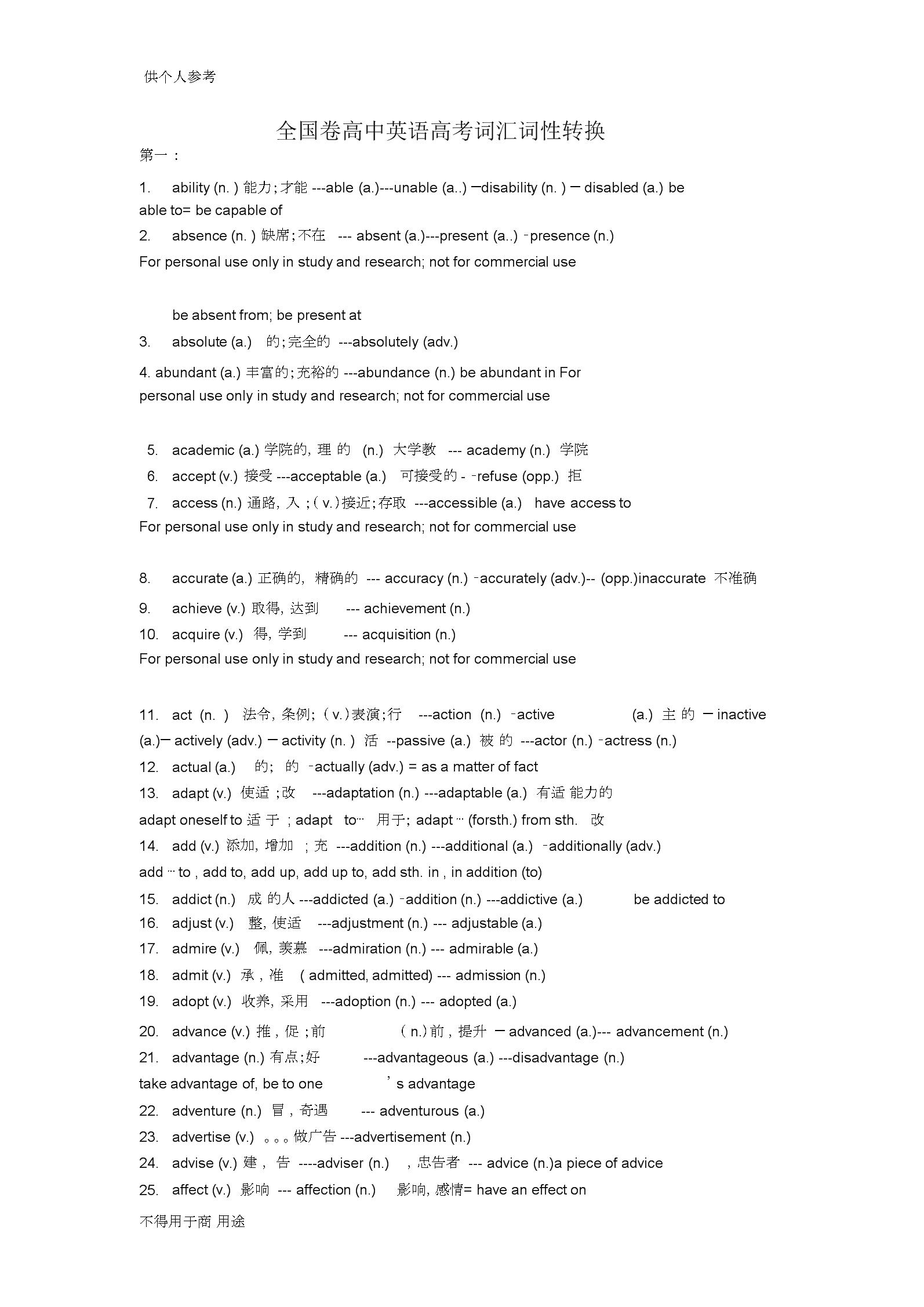 全国卷高中英语高中高考词优选汇词优选性转换.doc