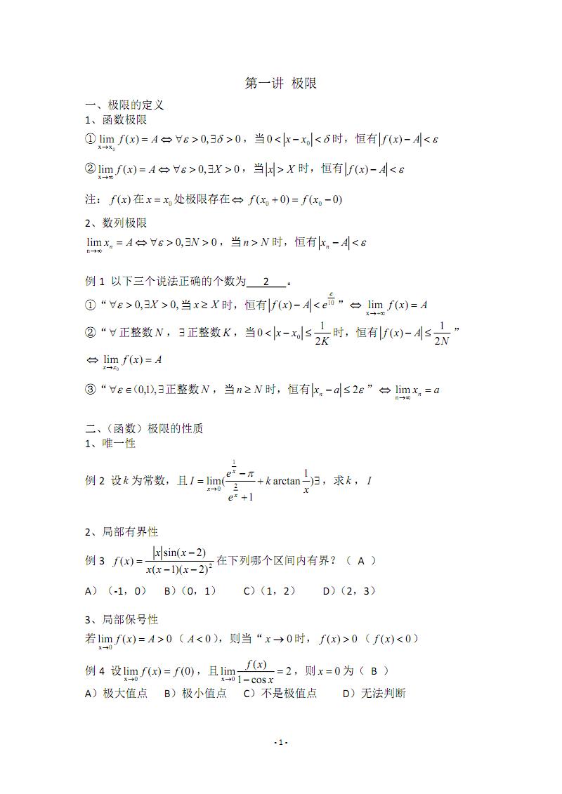 高等数学技巧.pdf