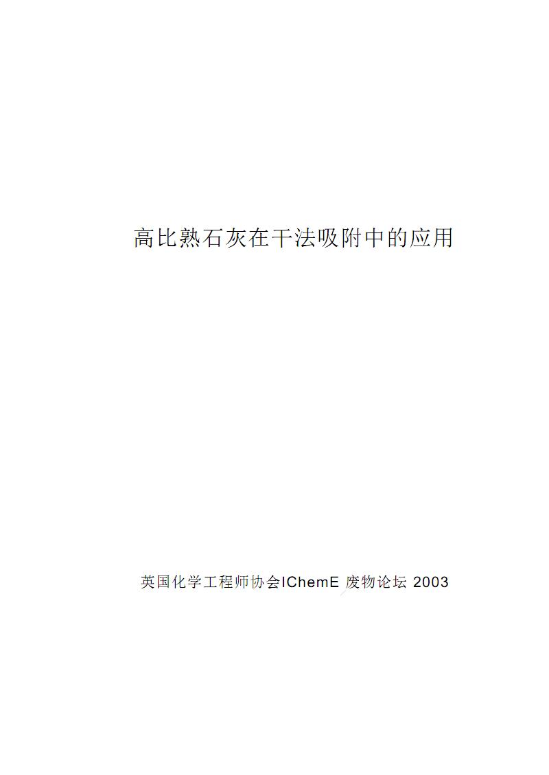 高比消石灰-中文-PDF.pdf
