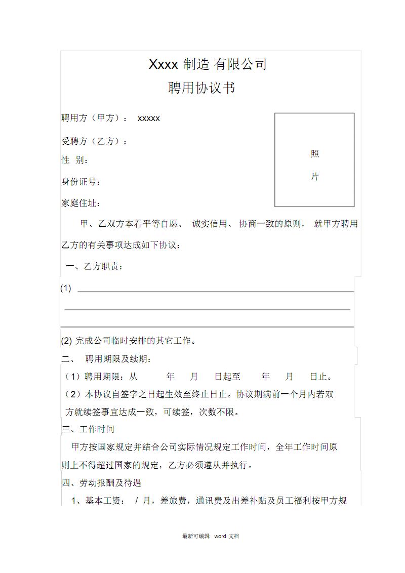 技术人员聘用协议范本.pdf