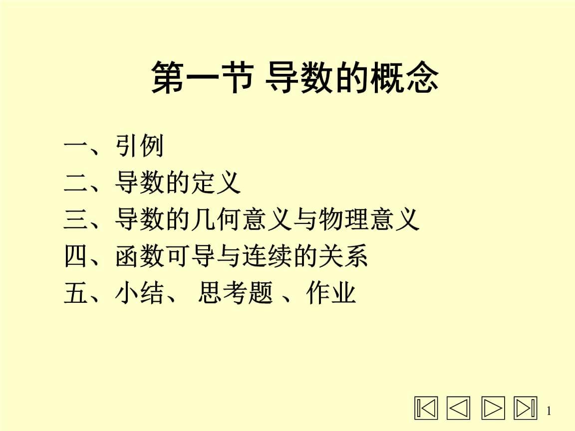 高等数学 第二章导数与微分 第一节 导数的概念.ppt