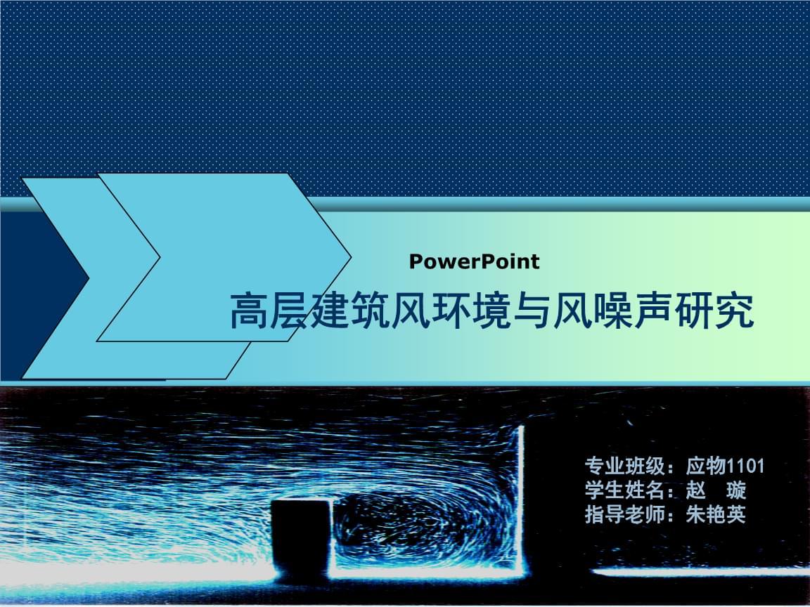高层建筑风环境与风噪声研究.ppt
